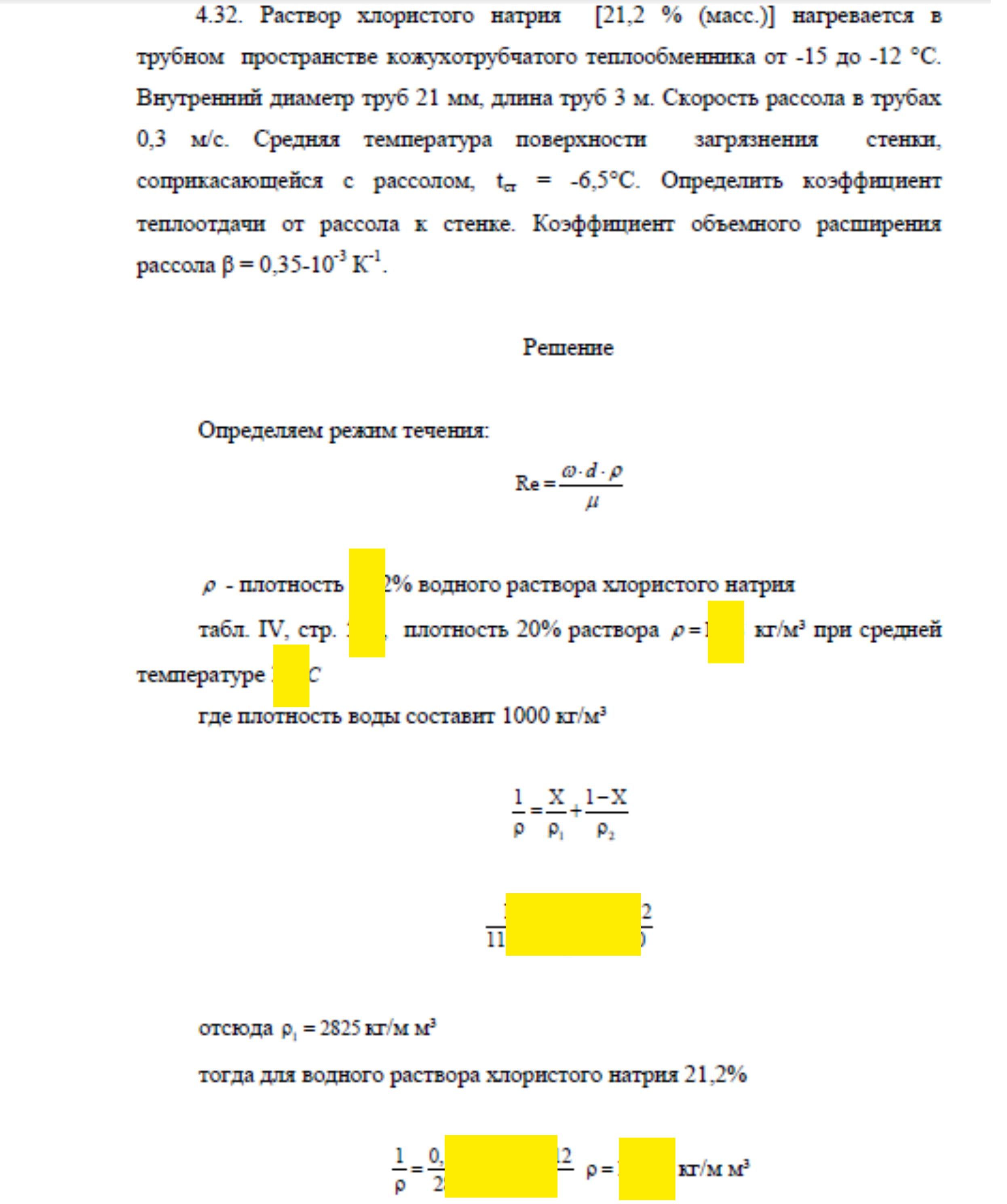 Решение задачи 4.32 по ПАХТ из задачника Павлова Романкова Носкова