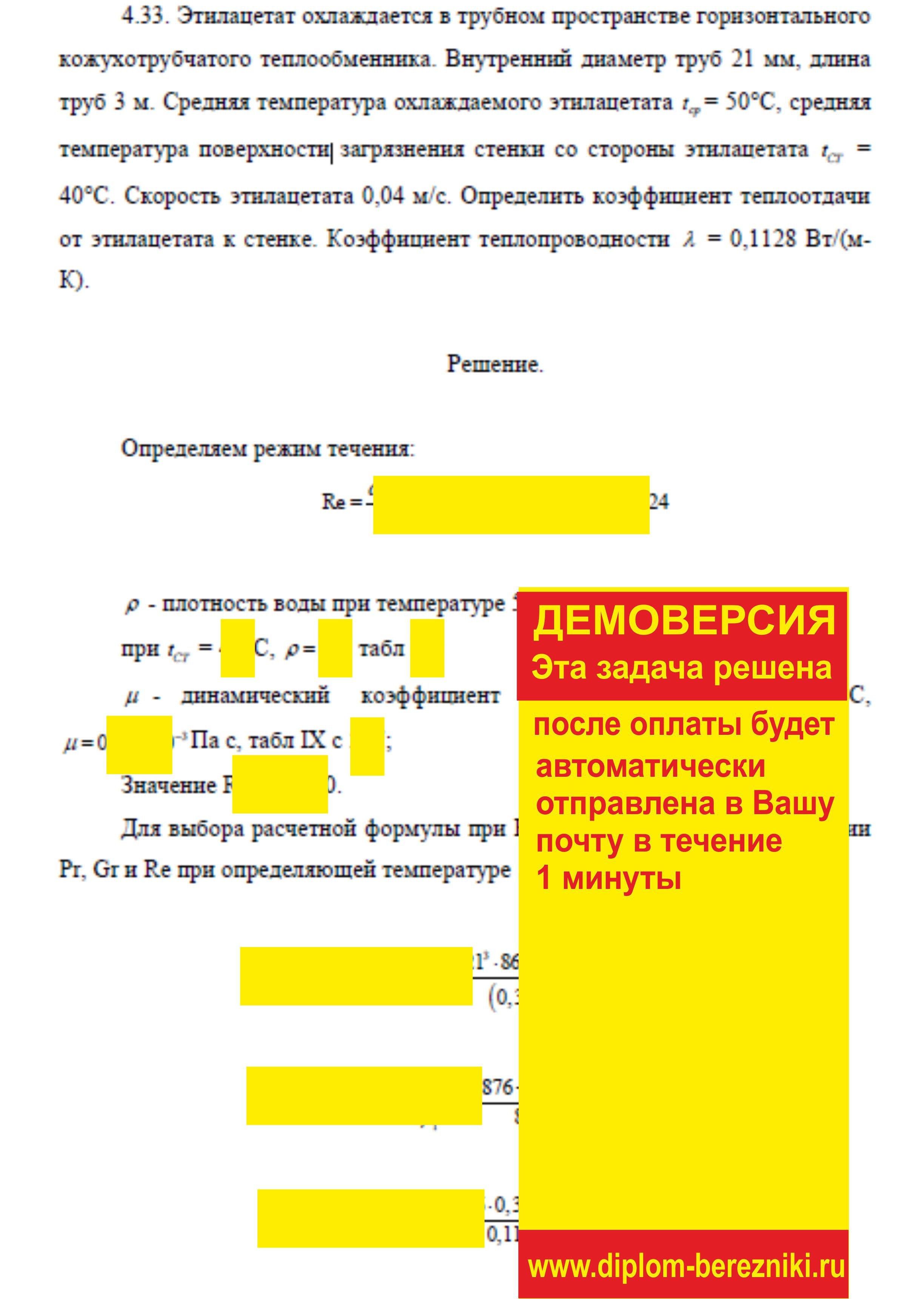 Решение задачи 4.33 по ПАХТ из задачника Павлова Романкова Носкова