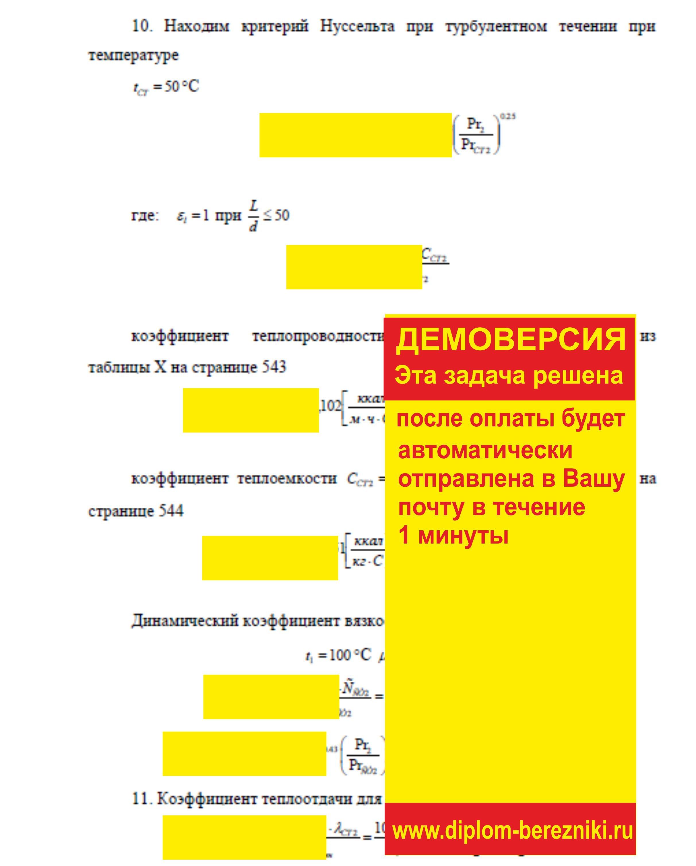 Решение задачи 4.34 по ПАХТ из задачника Павлова Романкова Носкова