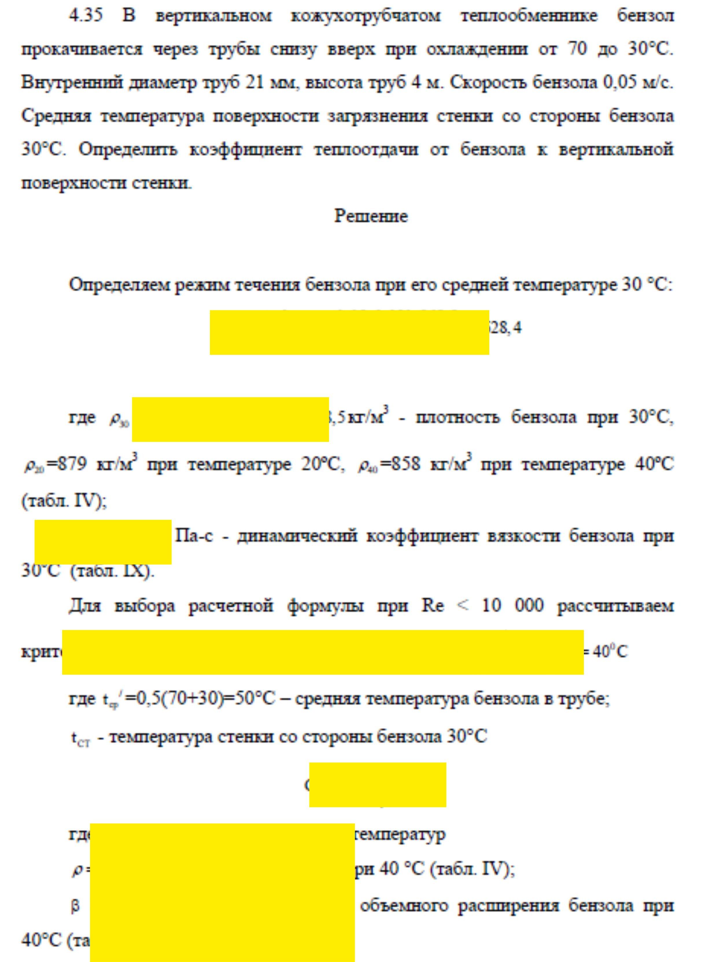 Решение задачи 4.35 по ПАХТ из задачника Павлова Романкова Носкова