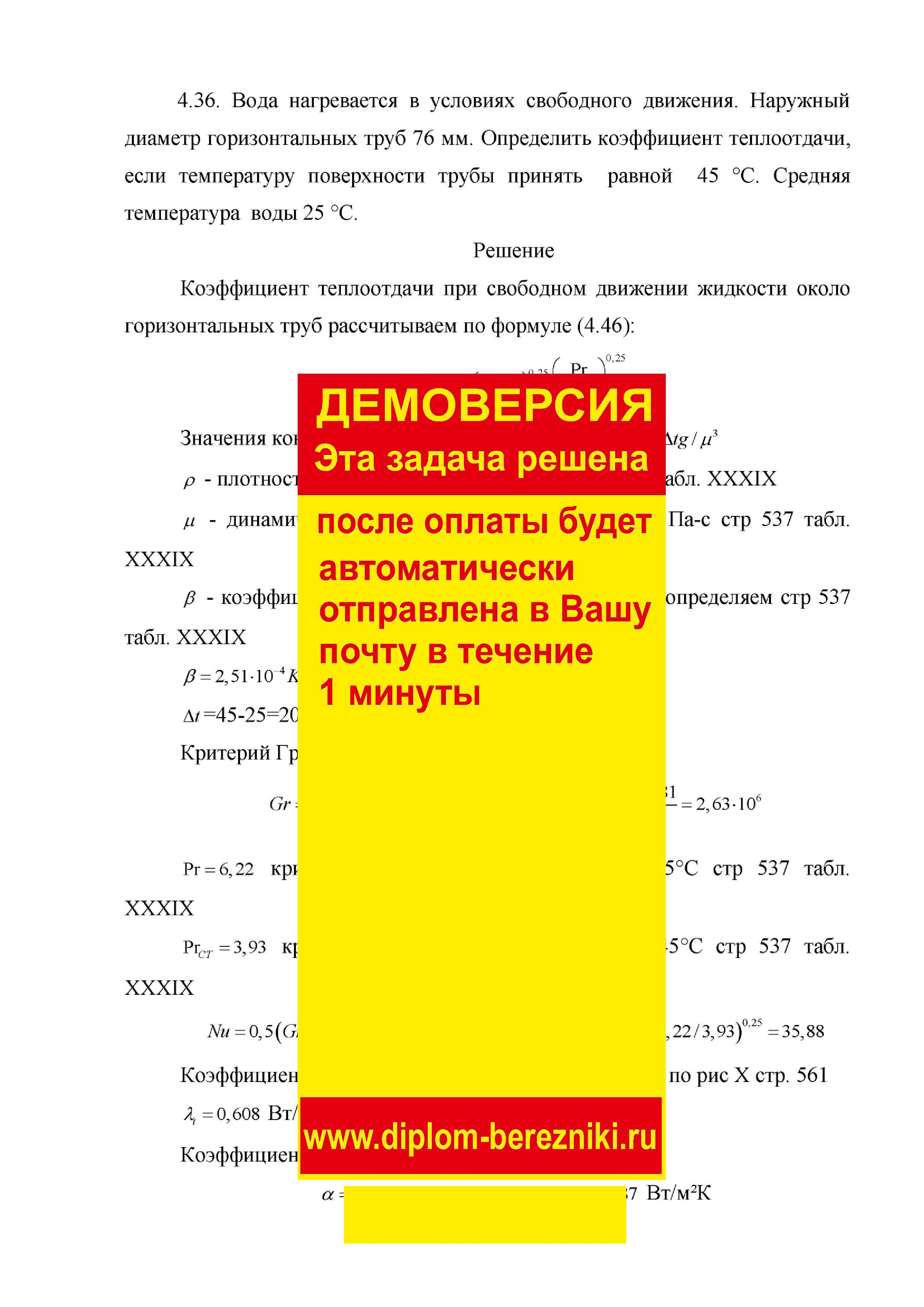 Решение задачи 4.36 по ПАХТ из задачника Павлова Романкова Носкова