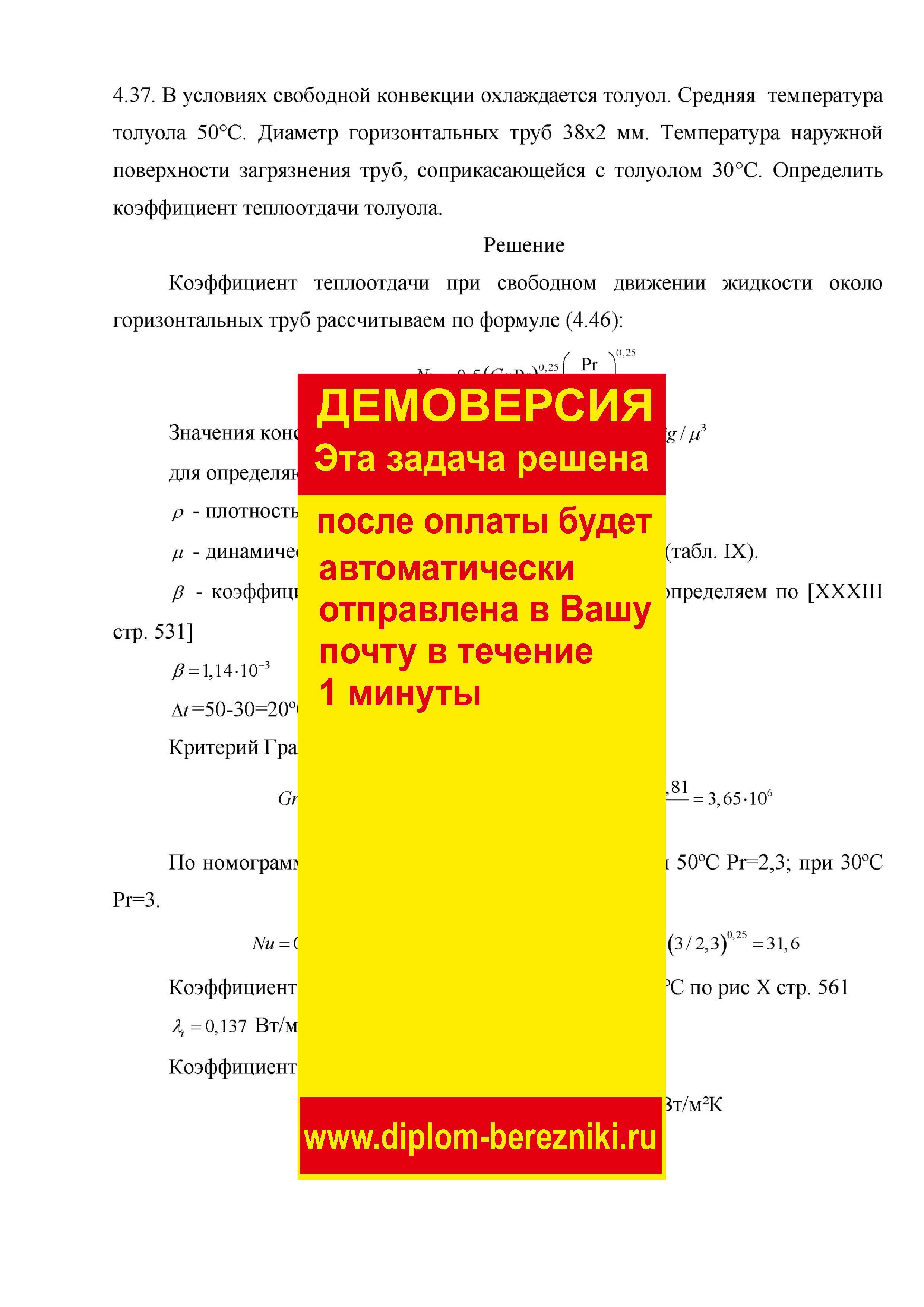 Решение задачи 4.37 по ПАХТ из задачника Павлова Романкова Носкова