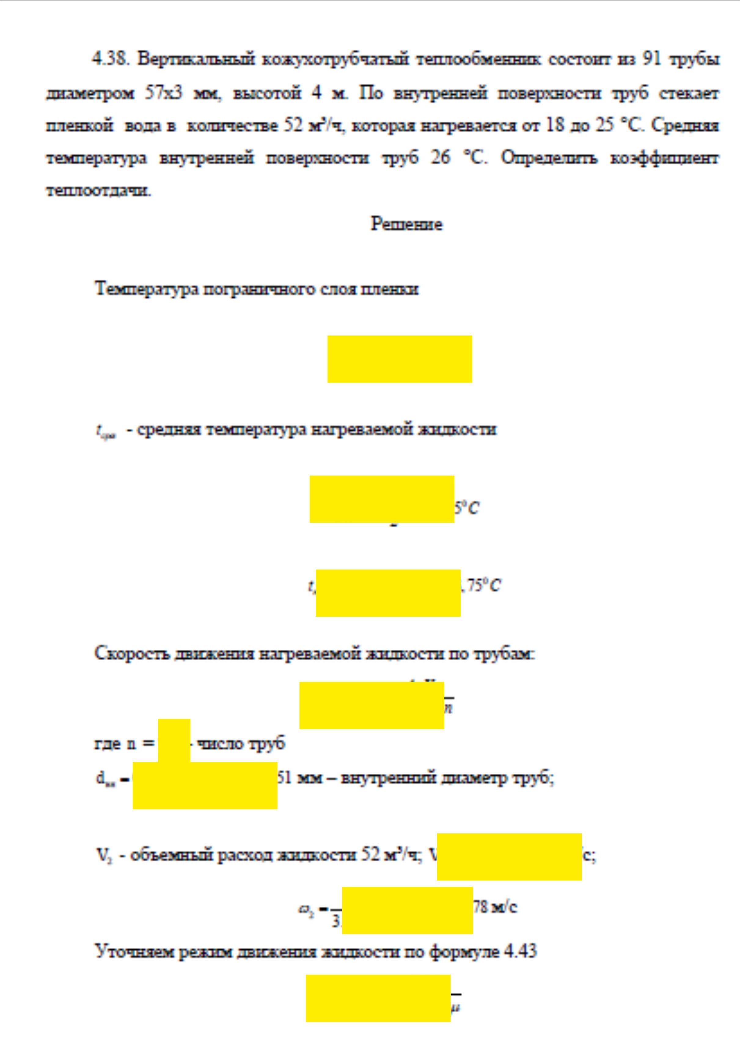 Решение задачи 4.38 по ПАХТ из задачника Павлова Романкова Носкова