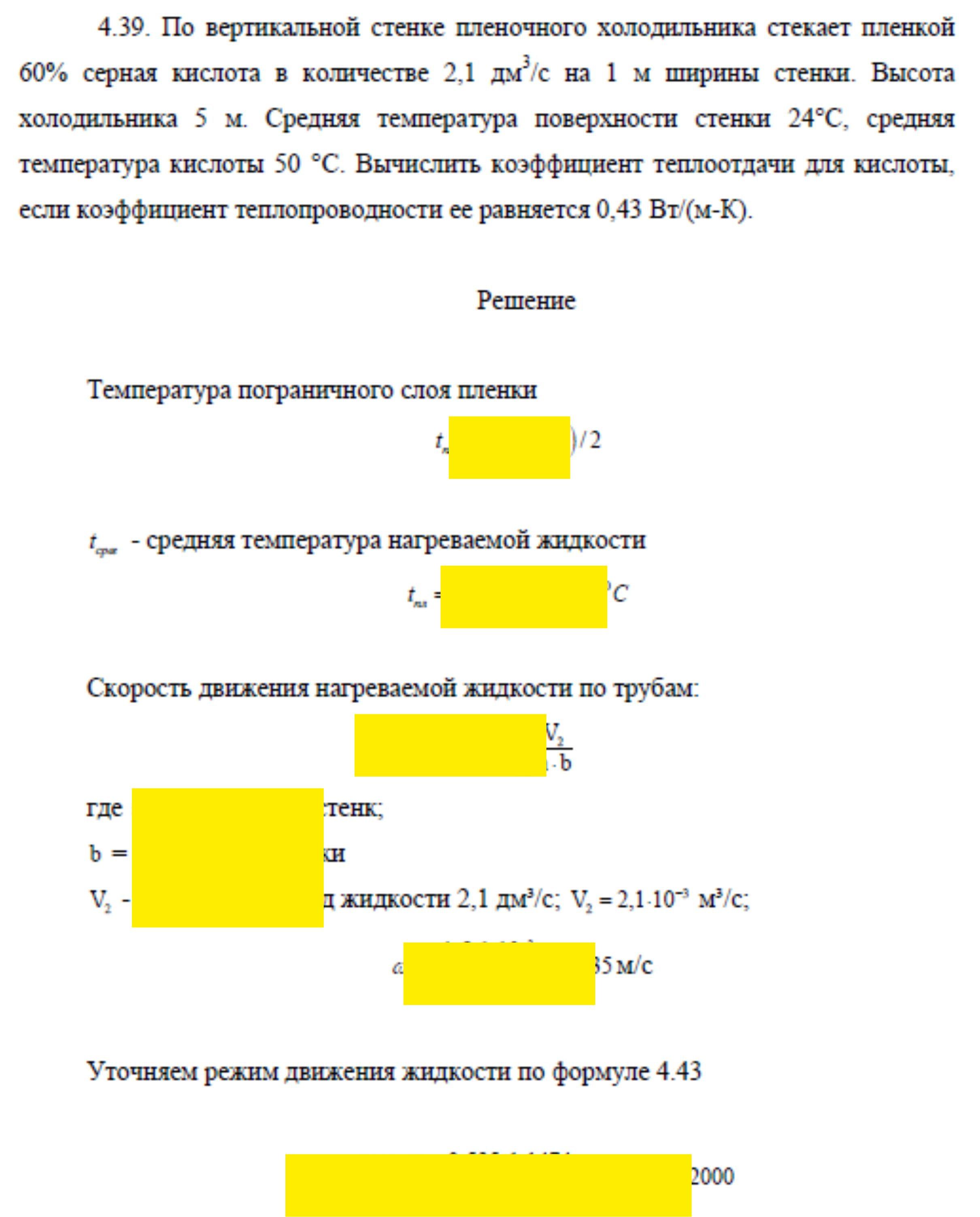 Решение задачи 4.39 по ПАХТ из задачника Павлова Романкова Носкова