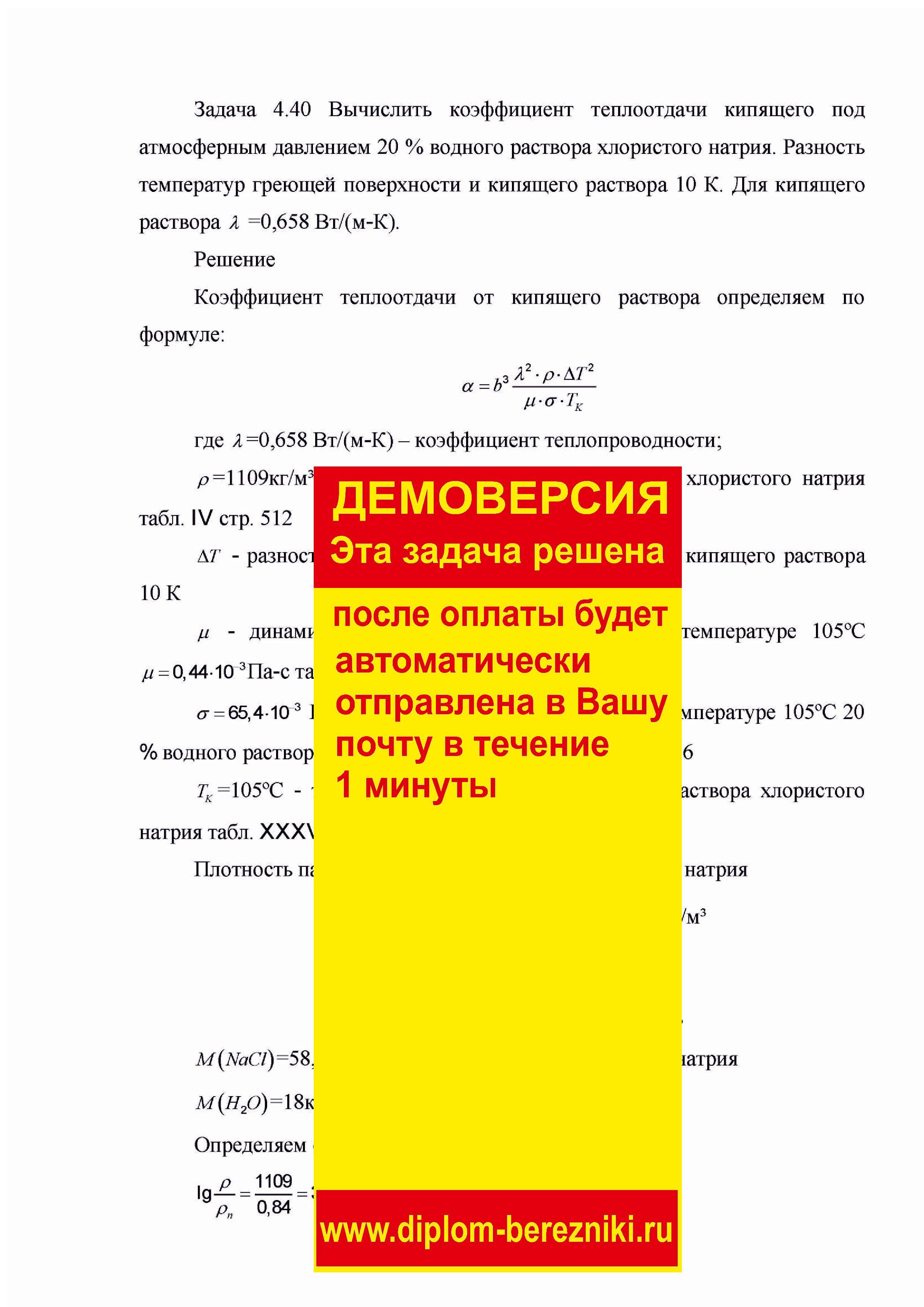Решение задачи 4.40 по ПАХТ из задачника Павлова Романкова Носкова