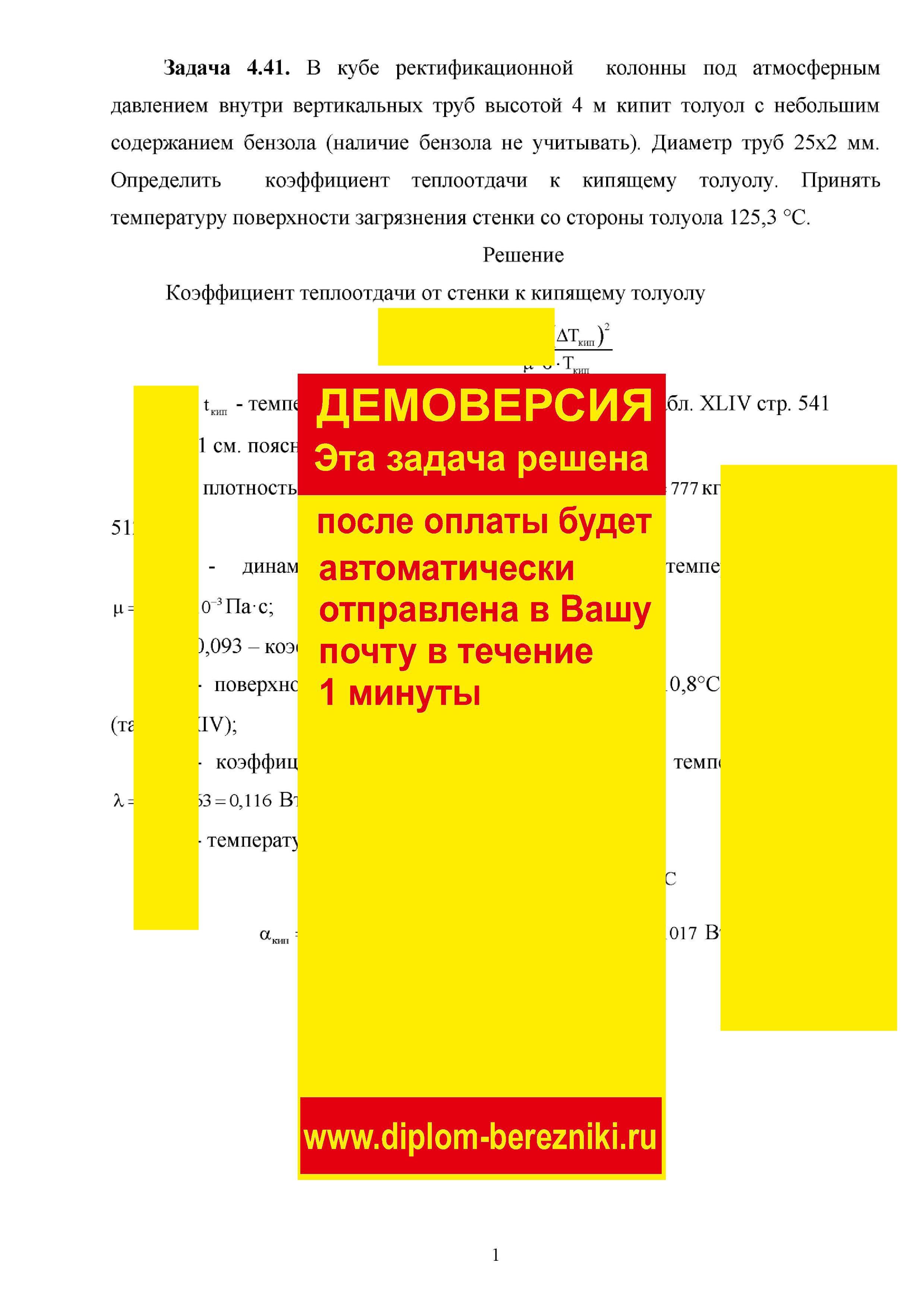 Решение задачи 4.41 по ПАХТ из задачника Павлова Романкова Носкова