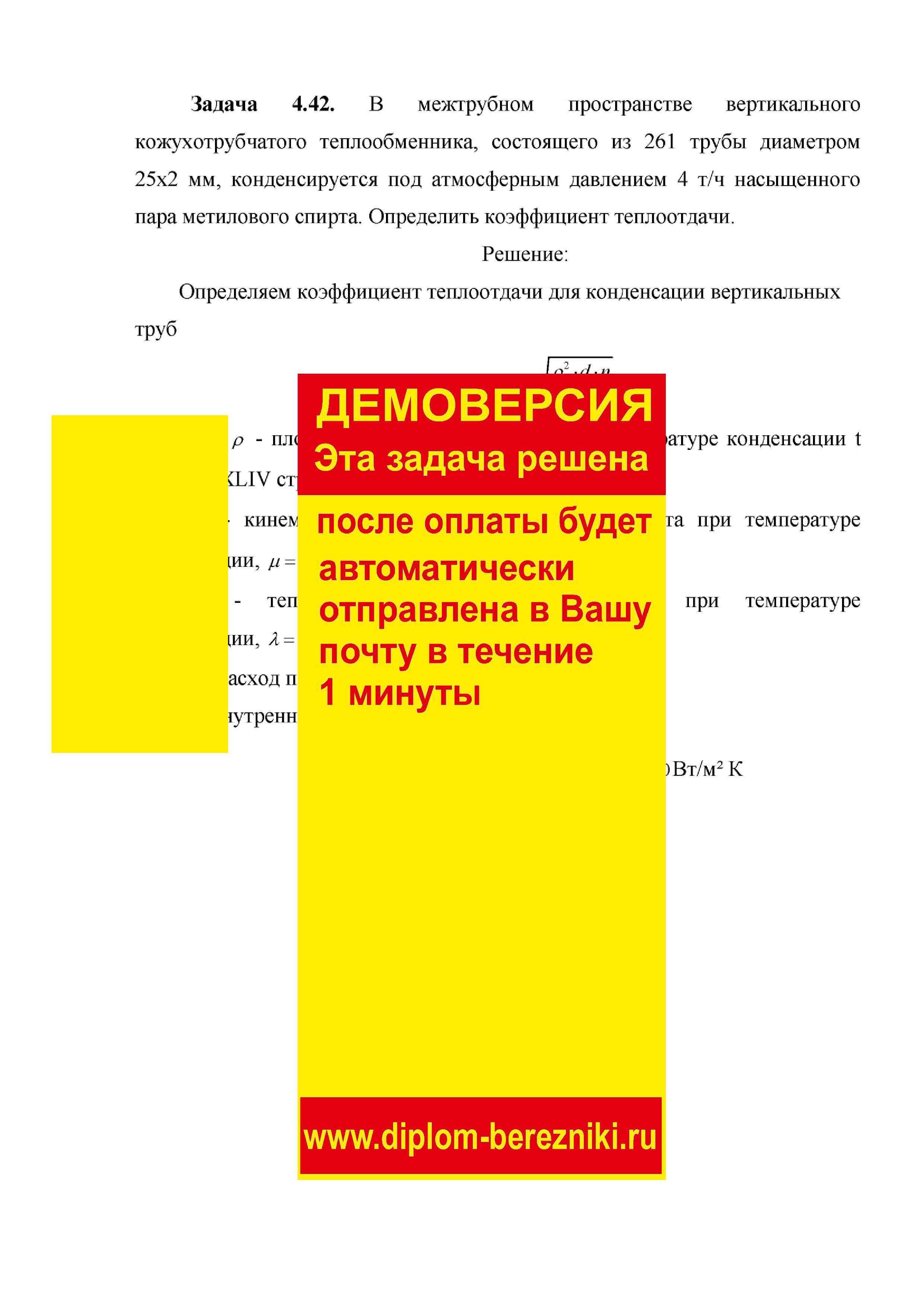 Решение задачи 4.42 по ПАХТ из задачника Павлова Романкова Носкова