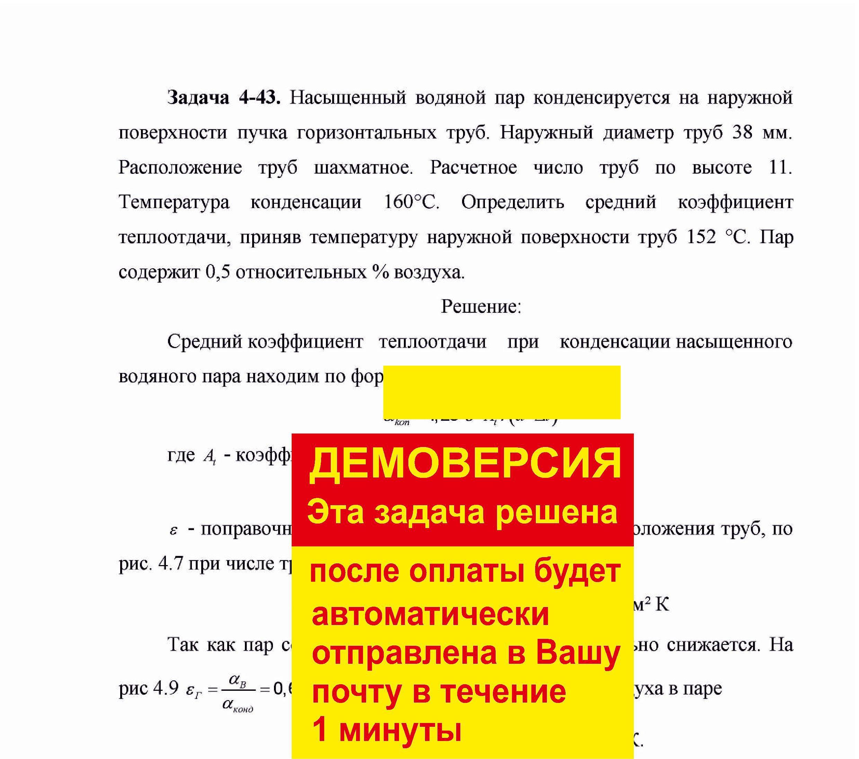 Решение задачи 4.43 по ПАХТ из задачника Павлова Романкова Носкова