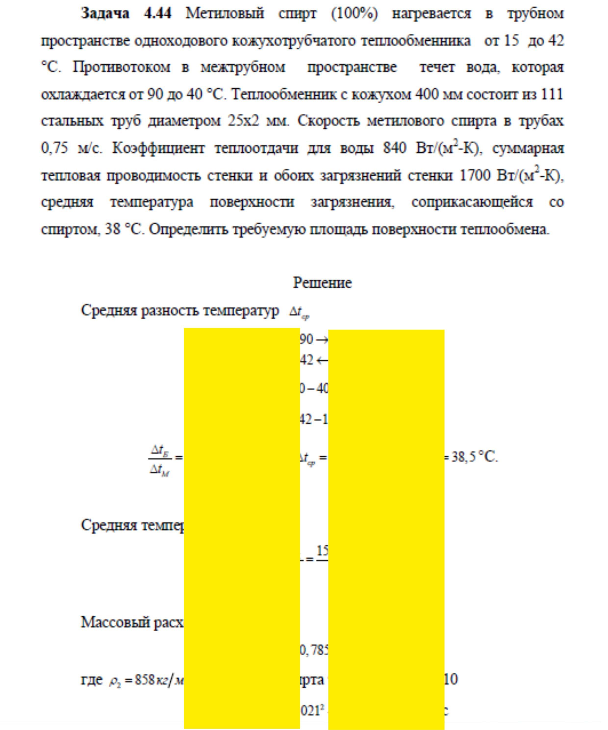 Решение задачи 4.44 по ПАХТ из задачника Павлова Романкова Носкова