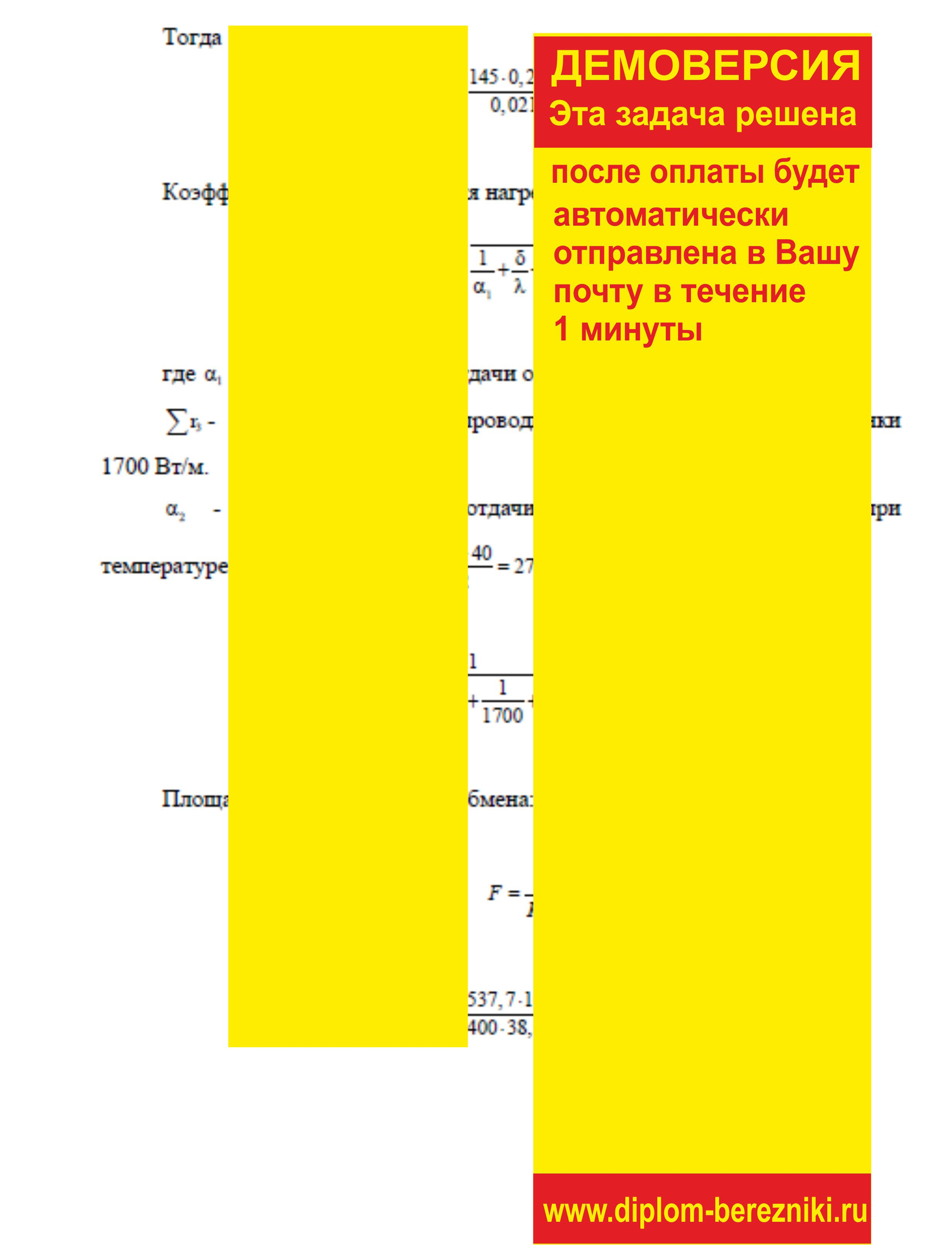 Решебник Задач По Пахт Носков