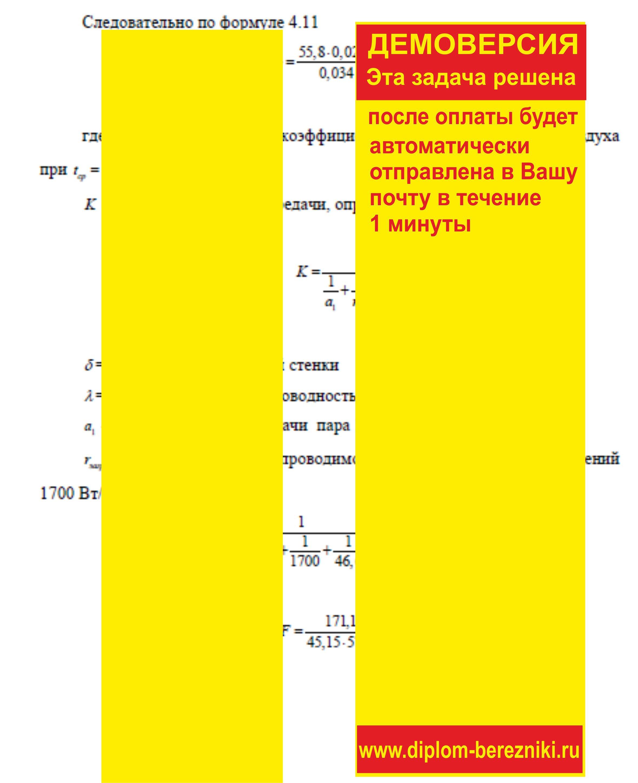 Решение задачи 4.45 по ПАХТ из задачника Павлова Романкова Носкова