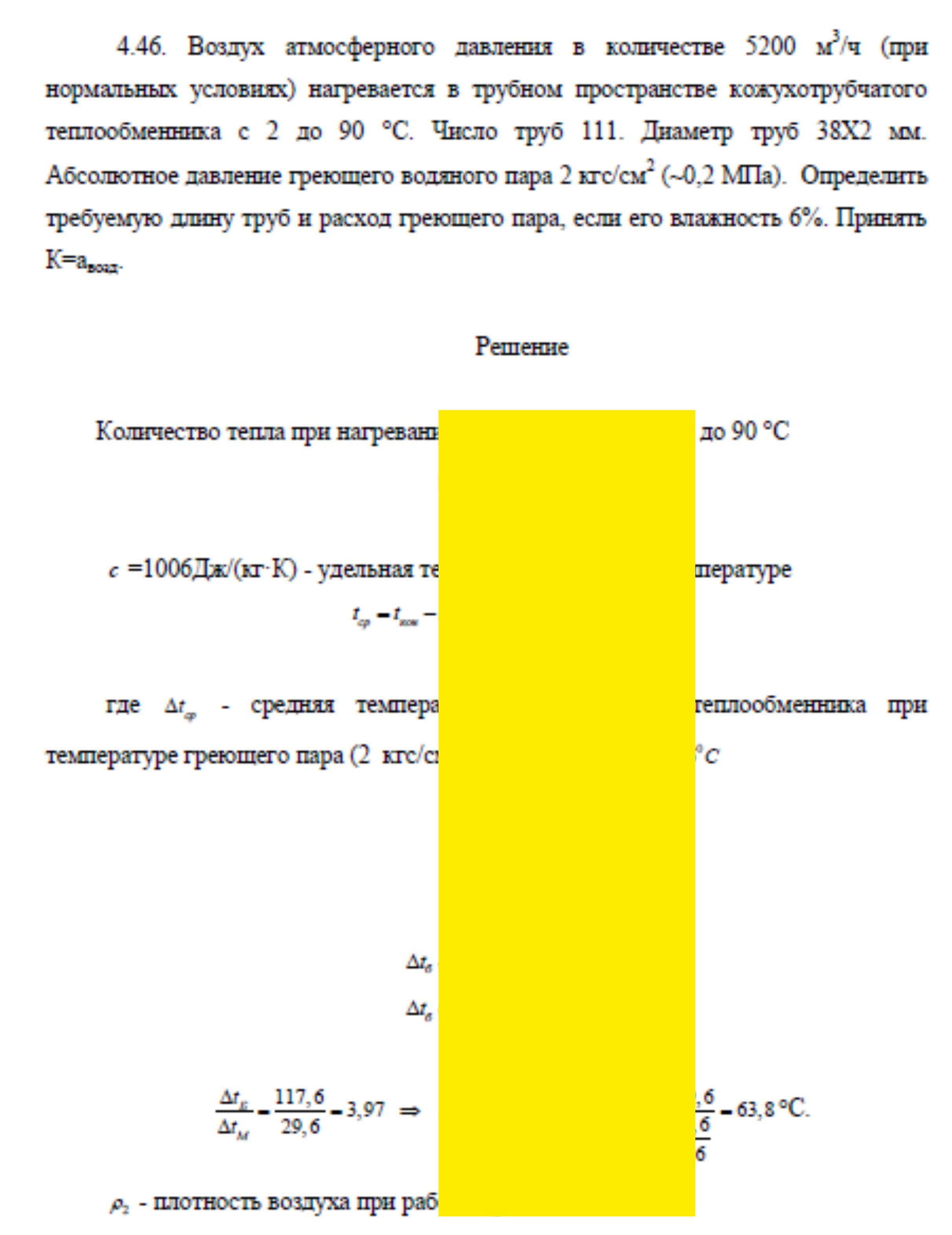 Решение задачи 4.46 по ПАХТ из задачника Павлова Романкова Носкова