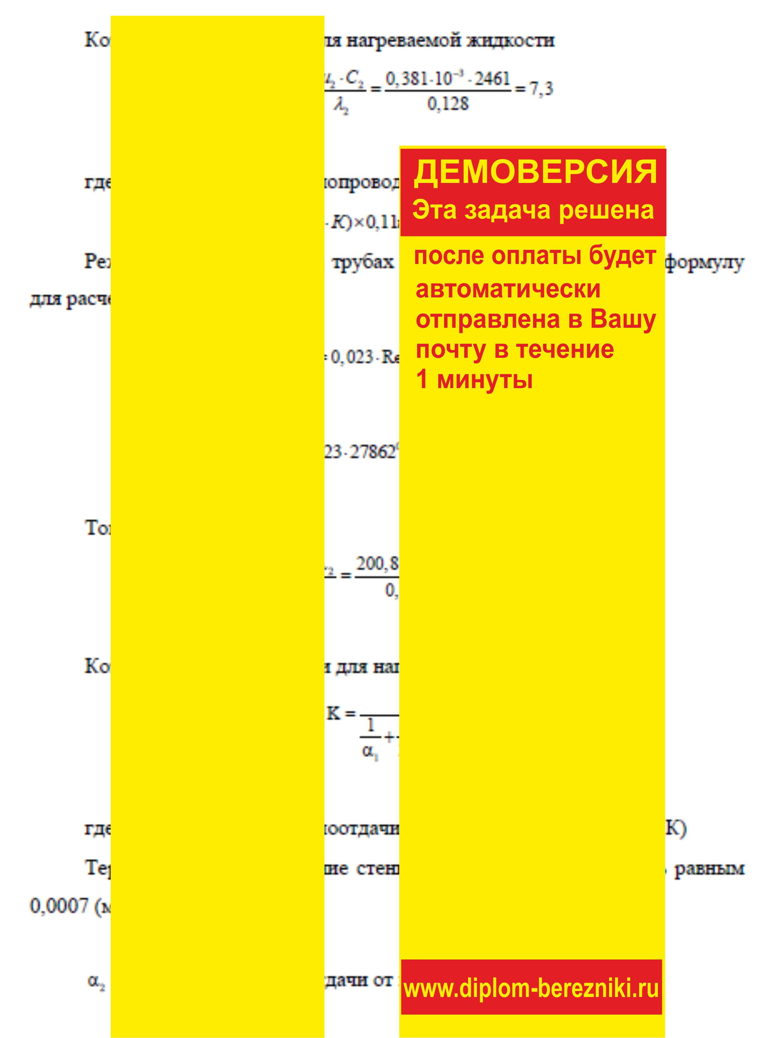 Решение задачи 4.47 по ПАХТ из задачника Павлова Романкова Носкова