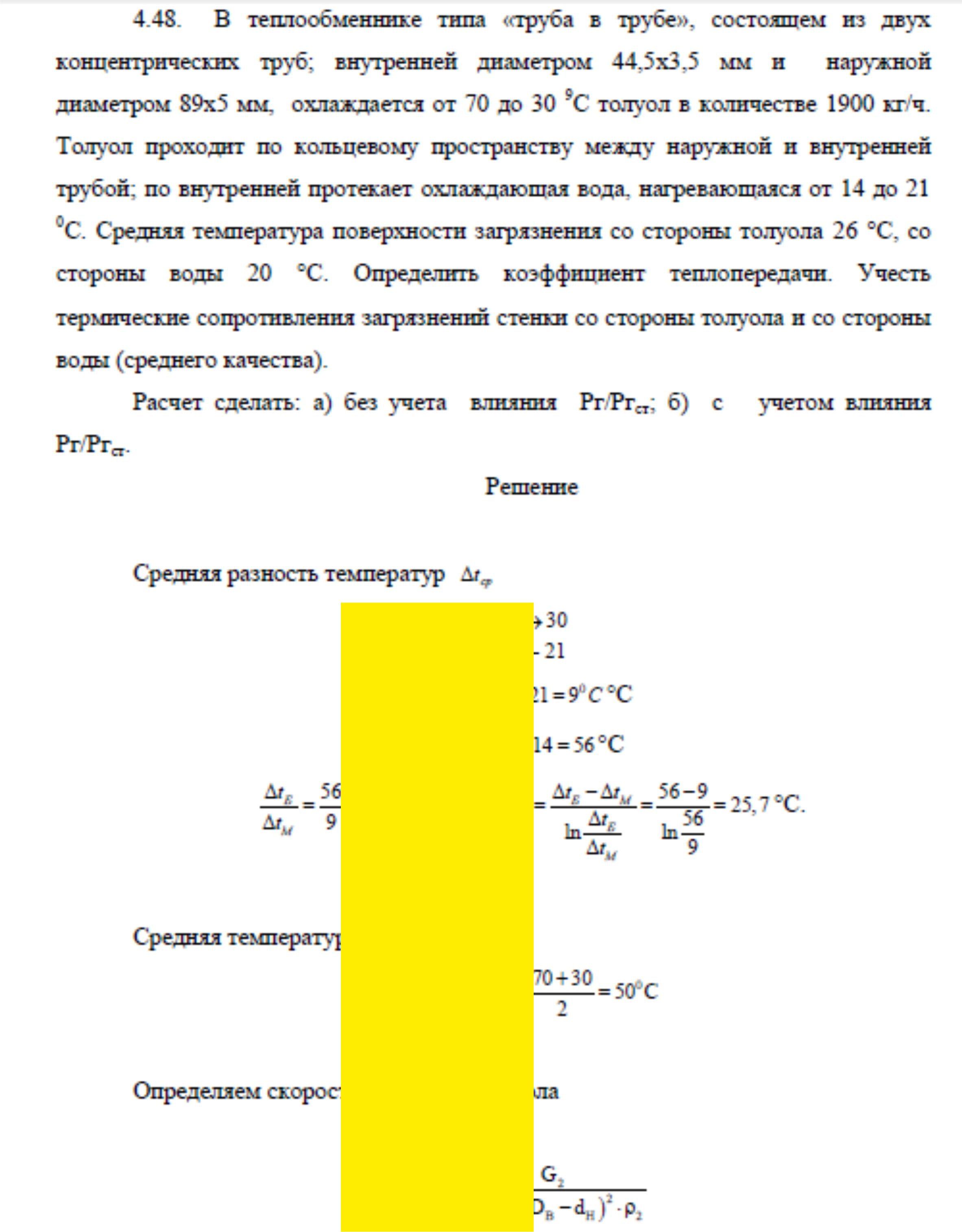 Решение задачи 4.48 по ПАХТ из задачника Павлова Романкова Носкова