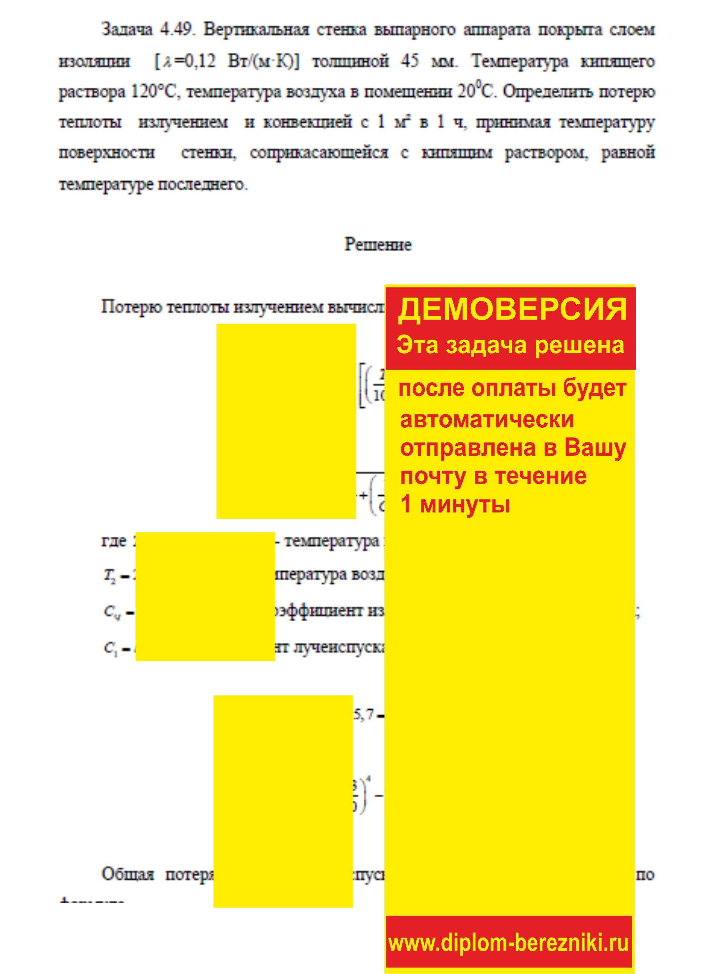 Последние публикации на сайте Страница Диплом курсовая  Решение задачи 4 49 по ПАХТ из задачника Павлова Романкова Носкова
