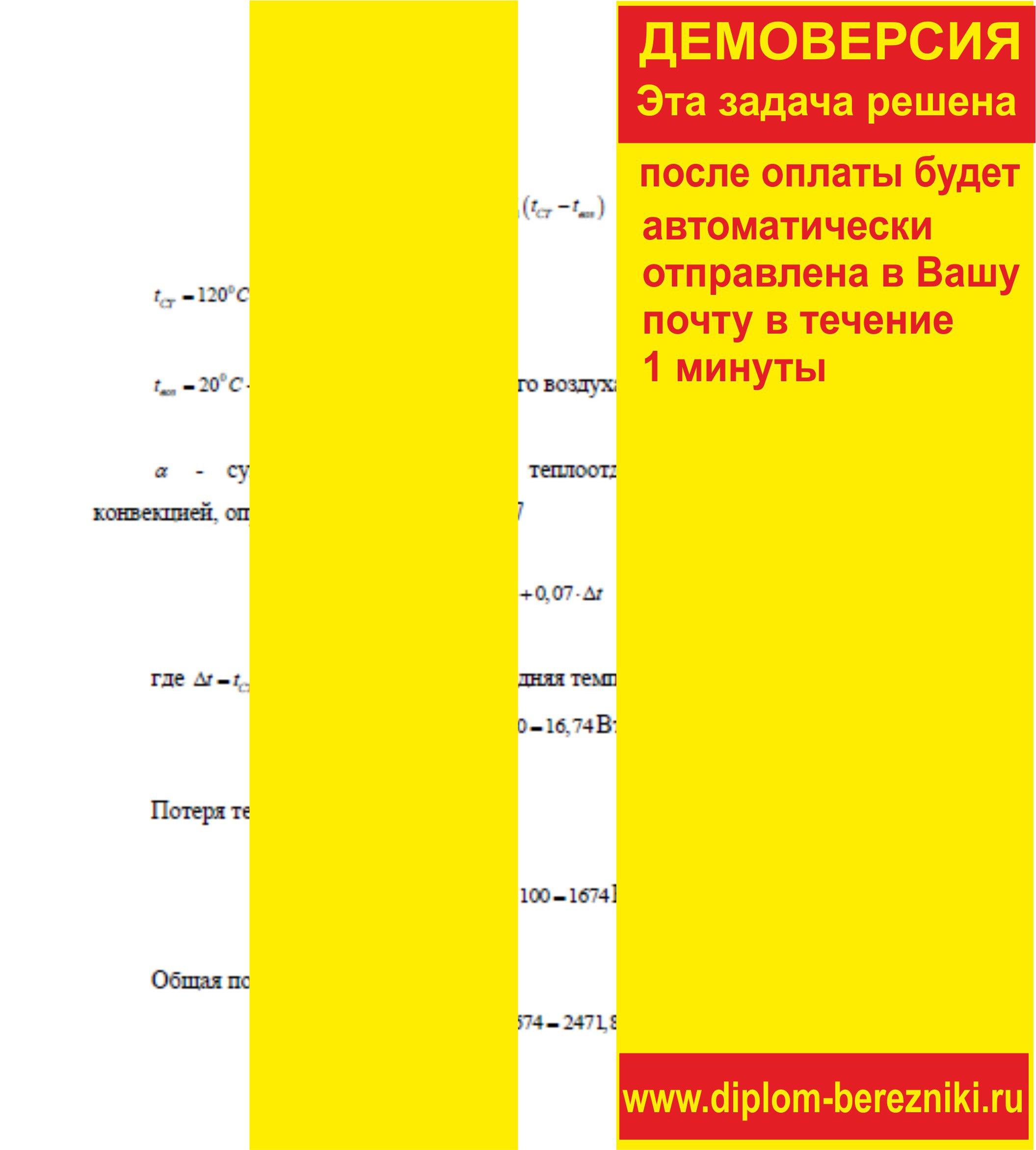 Решение задачи 4.49 по ПАХТ из задачника Павлова Романкова Носкова