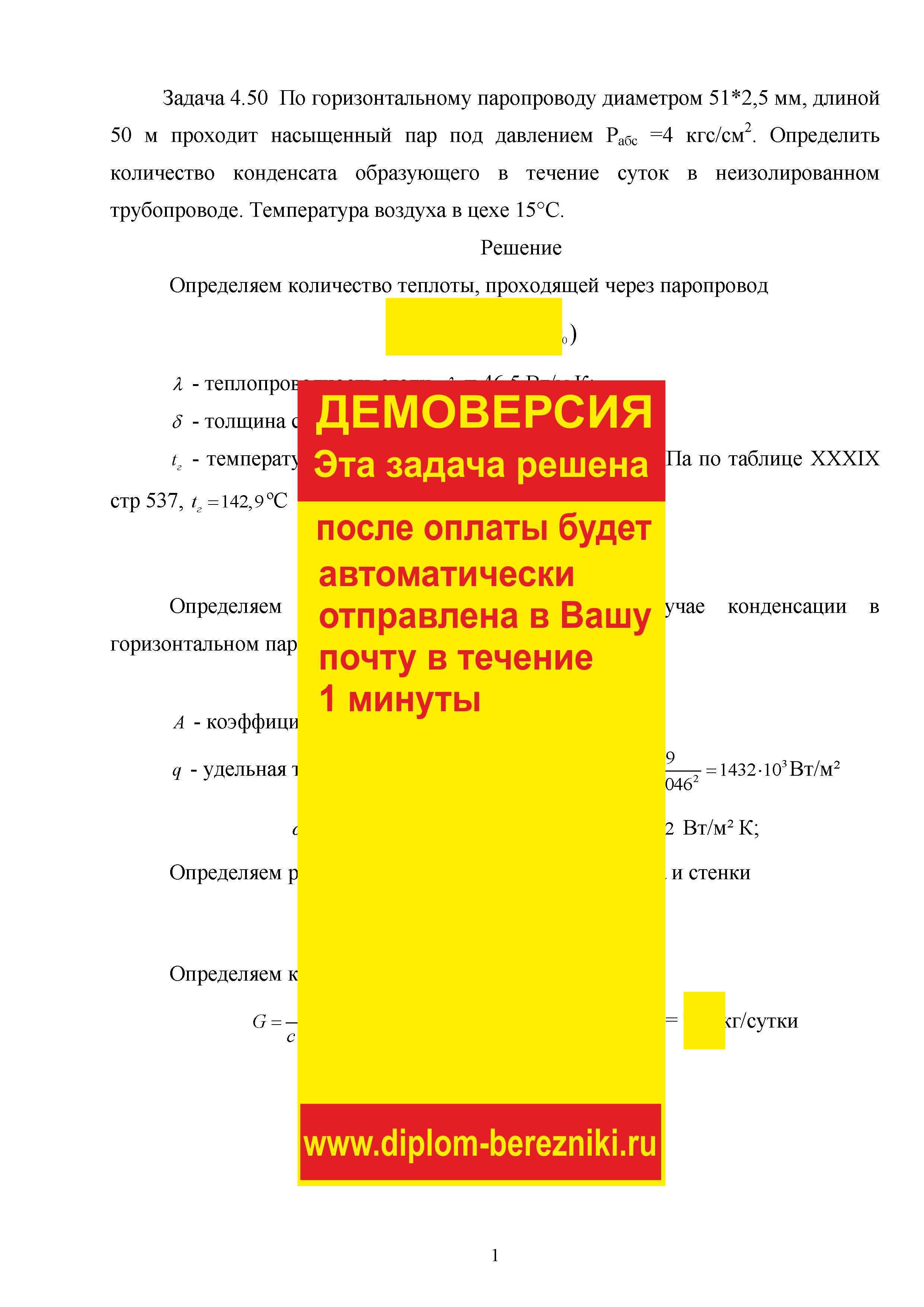 Решение задачи 4.50 по ПАХТ из задачника Павлова Романкова Носкова