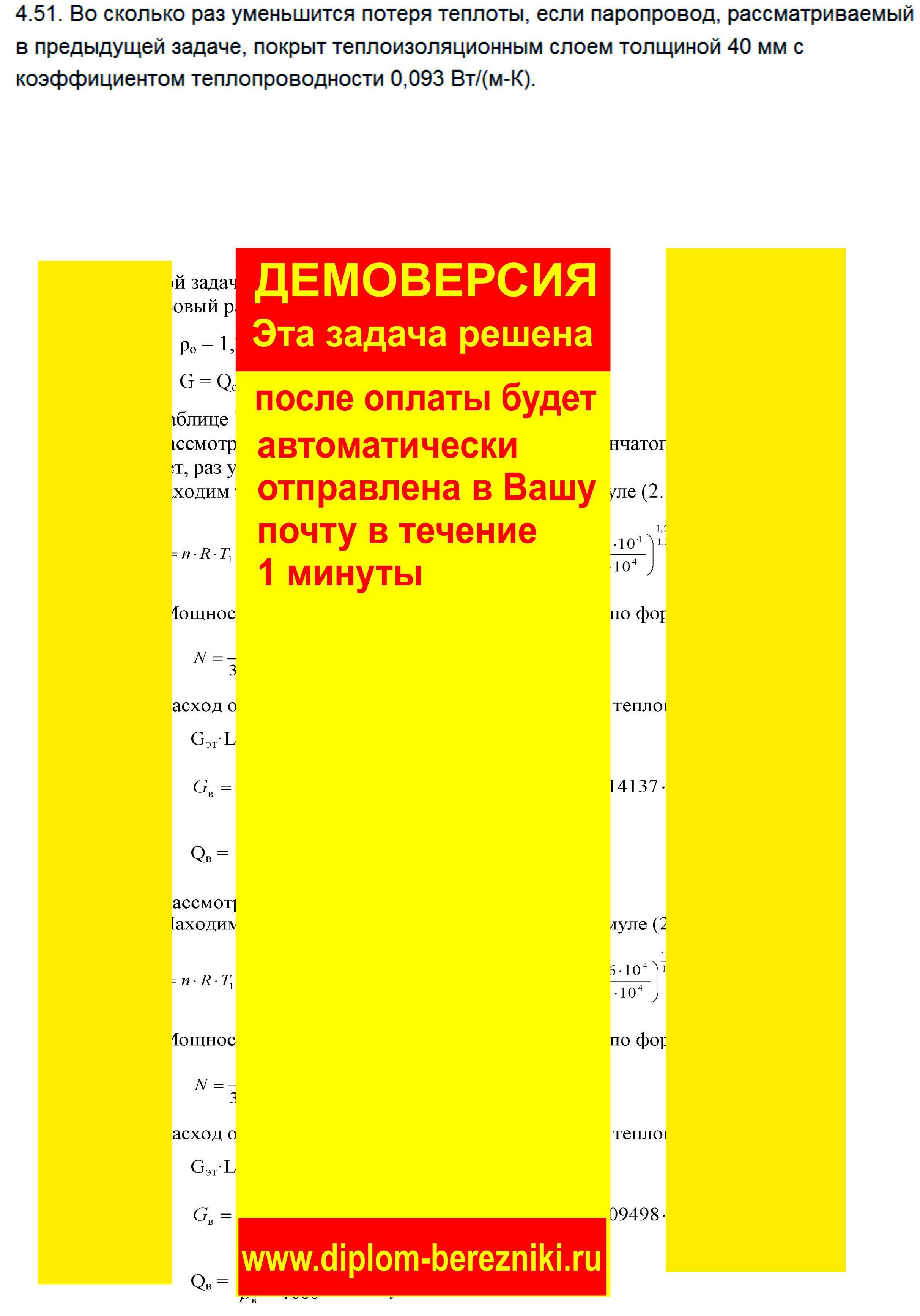Решение задачи 4.51 по ПАХТ из задачника Павлова Романкова Носкова