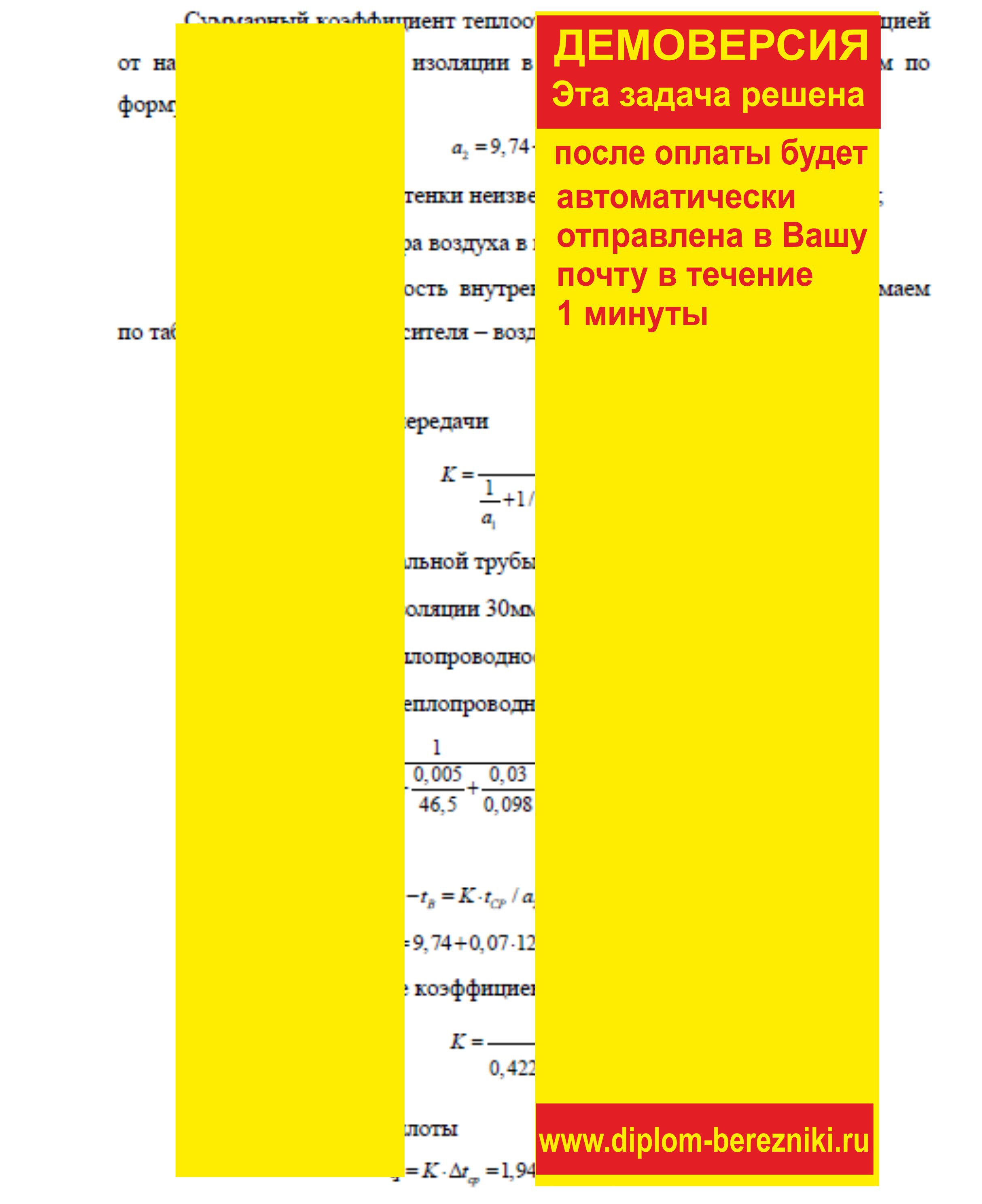 Решение задачи 4.53 по ПАХТ из задачника Павлова Романкова Носкова