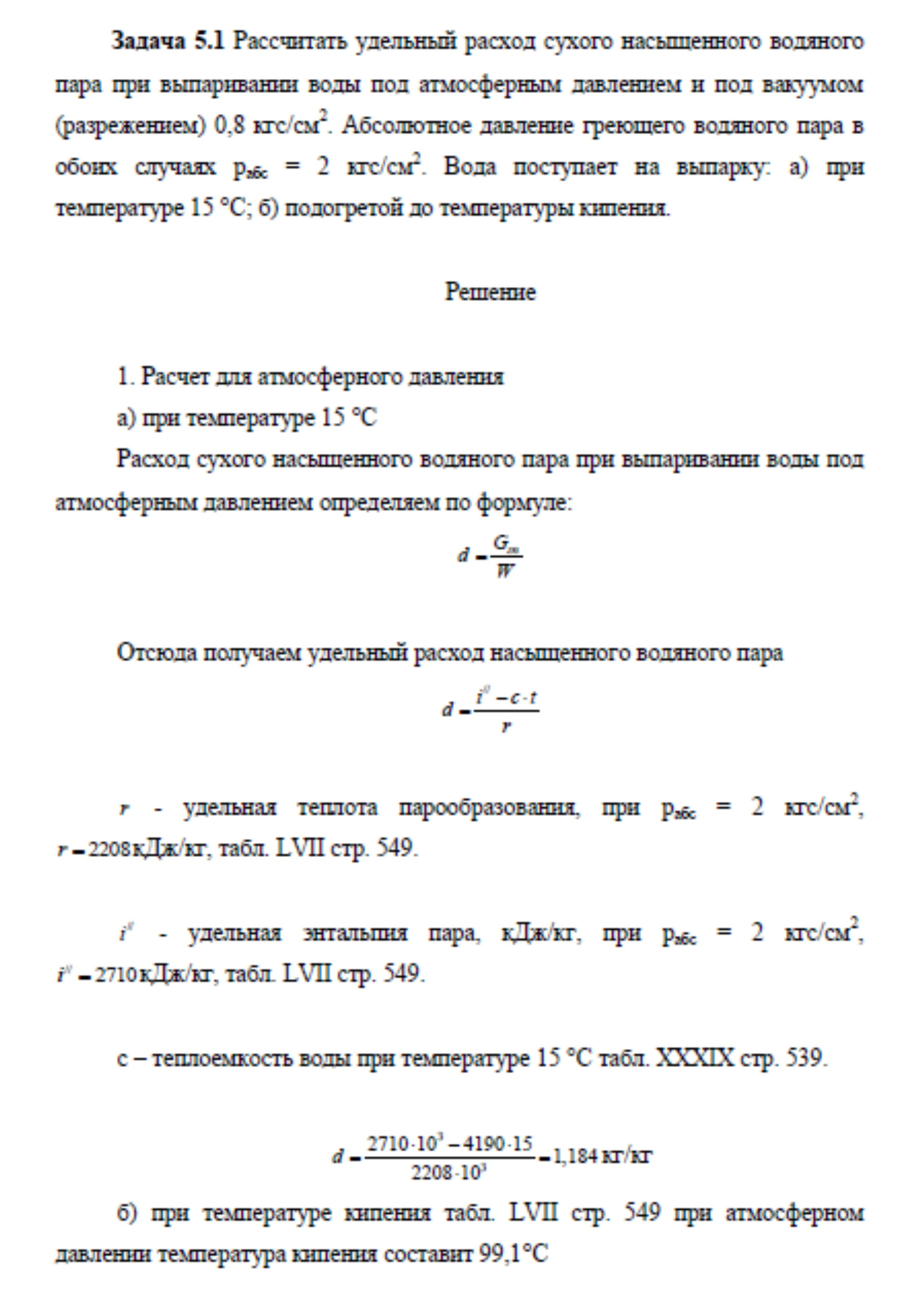 Решение задачи 5.1 по ПАХТ из задачника Павлова Романкова Носкова
