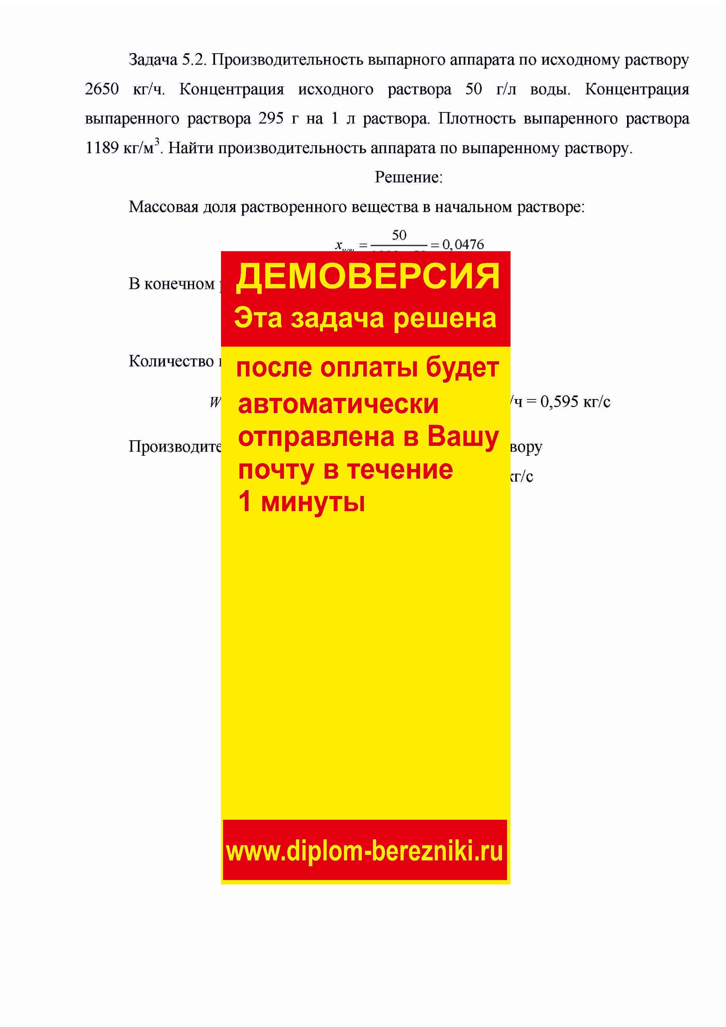 Решение задачи 5.2 по ПАХТ из задачника Павлова Романкова Носкова