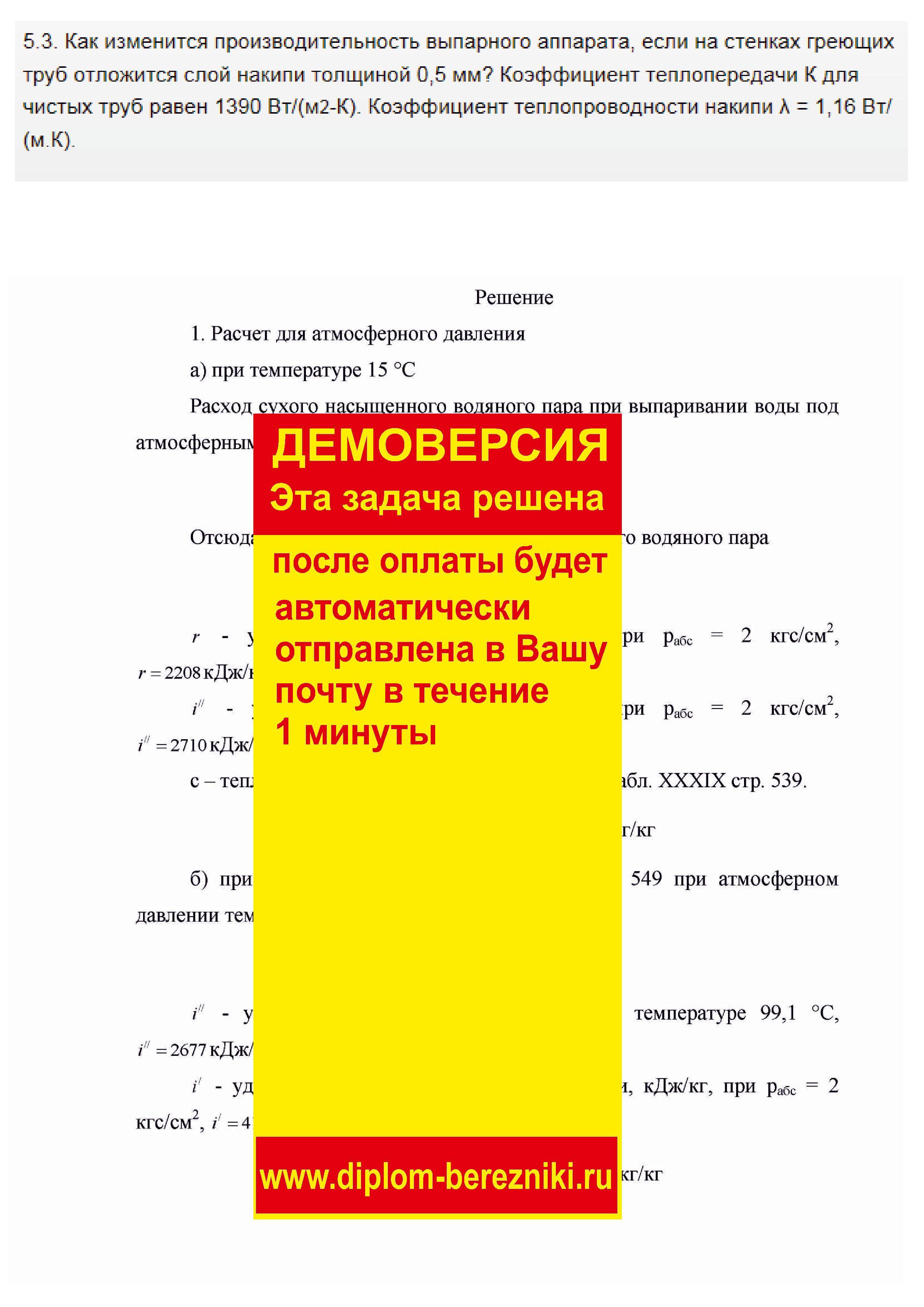 Решение задачи 5.3 по ПАХТ из задачника Павлова Романкова Носкова