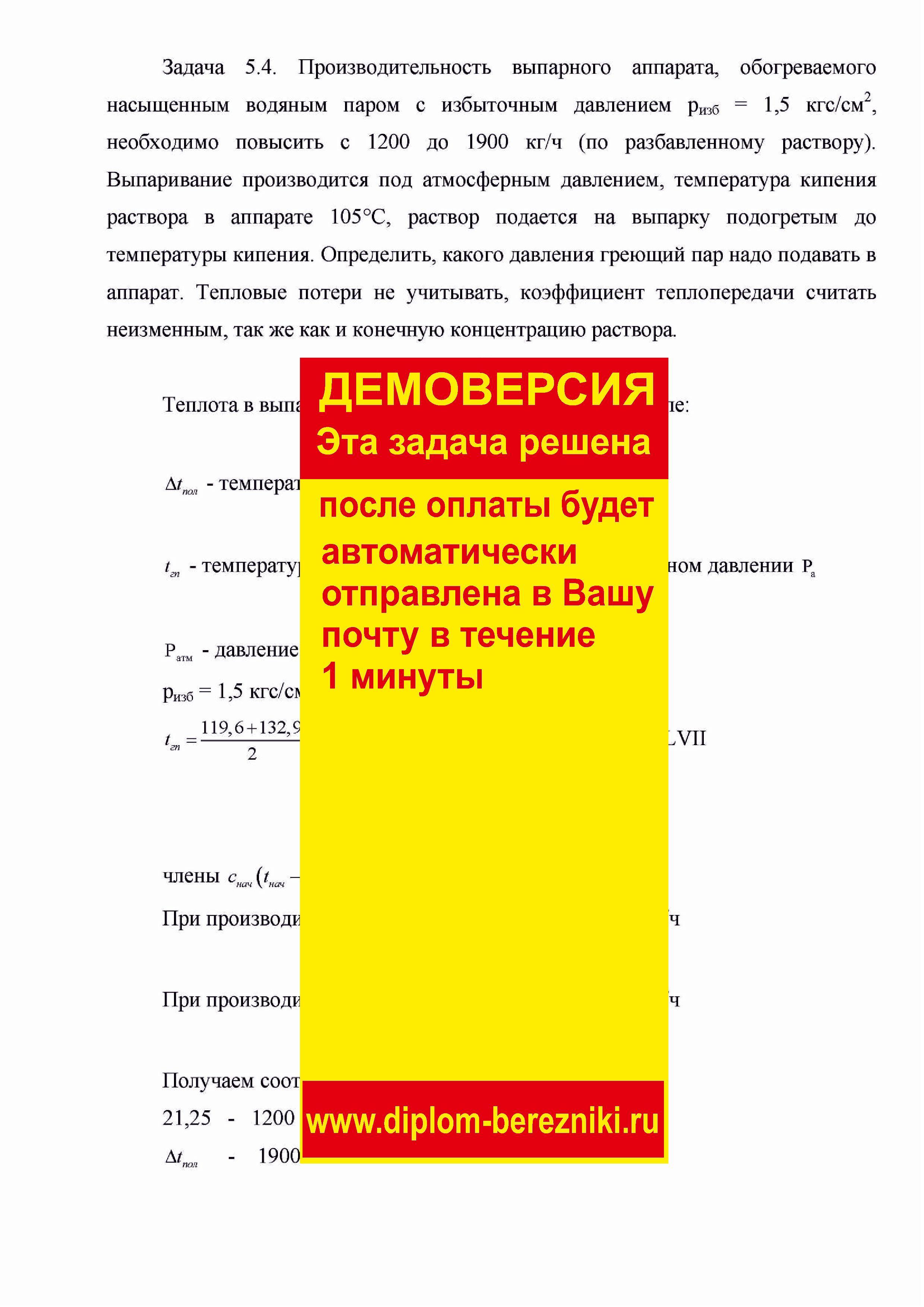 Решение задачи 5.4 по ПАХТ из задачника Павлова Романкова Носкова