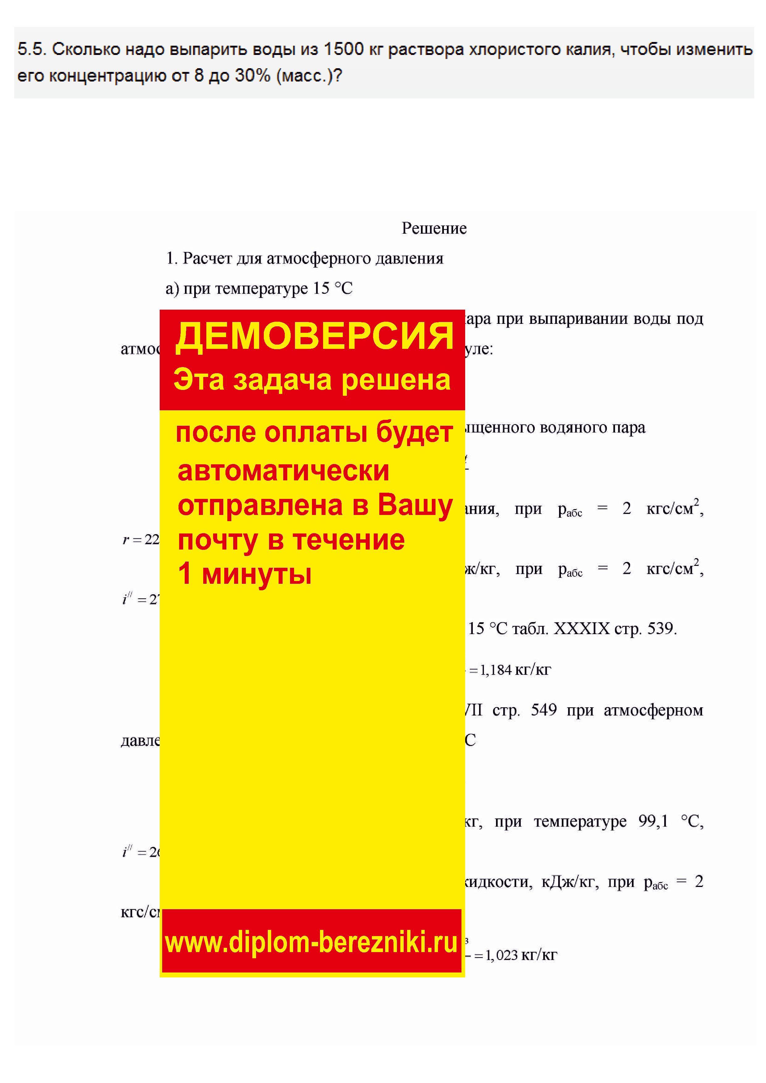 Решение задачи 5.5 по ПАХТ из задачника Павлова Романкова Носкова