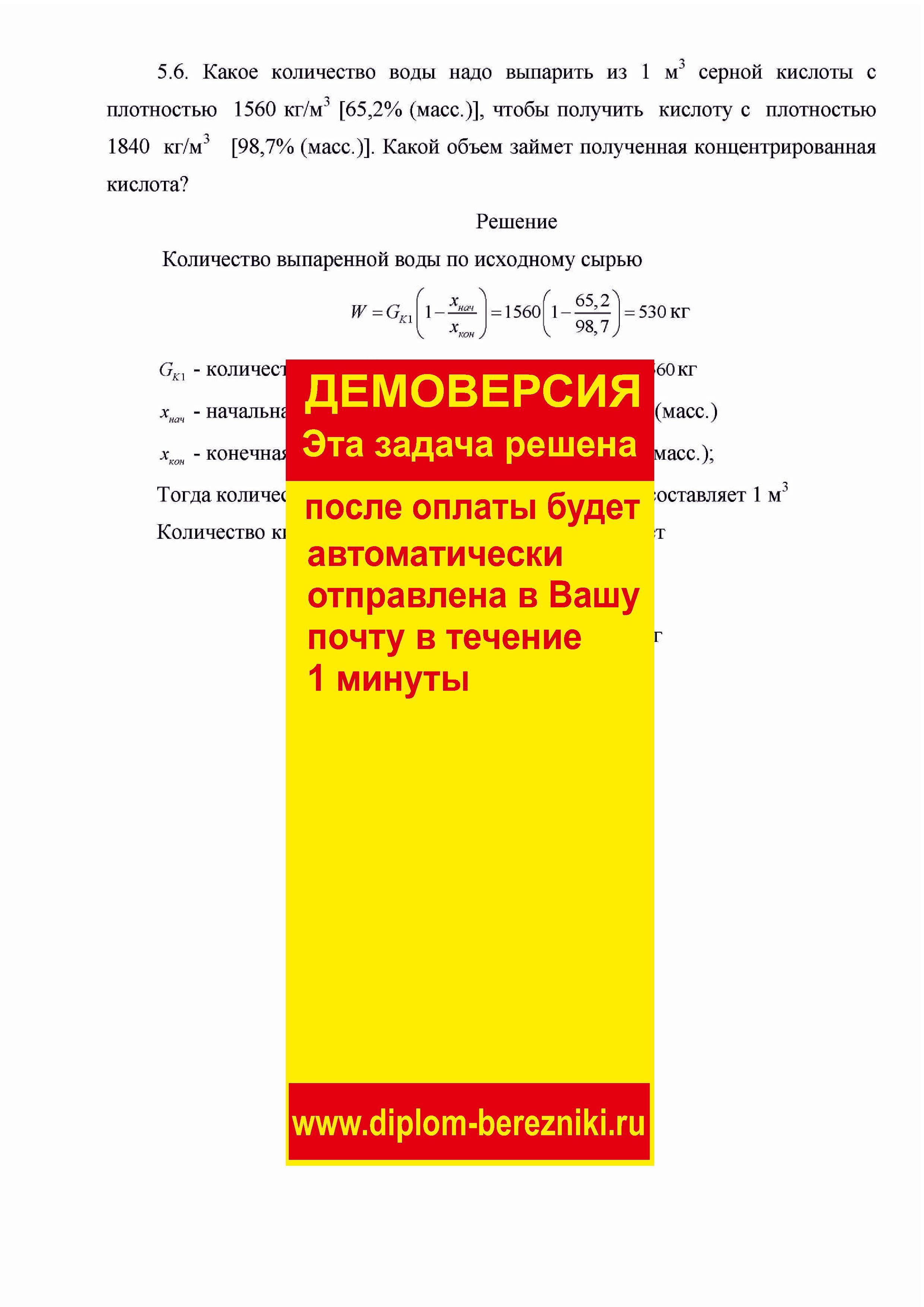Решение задачи 5.6 по ПАХТ из задачника Павлова Романкова Носкова