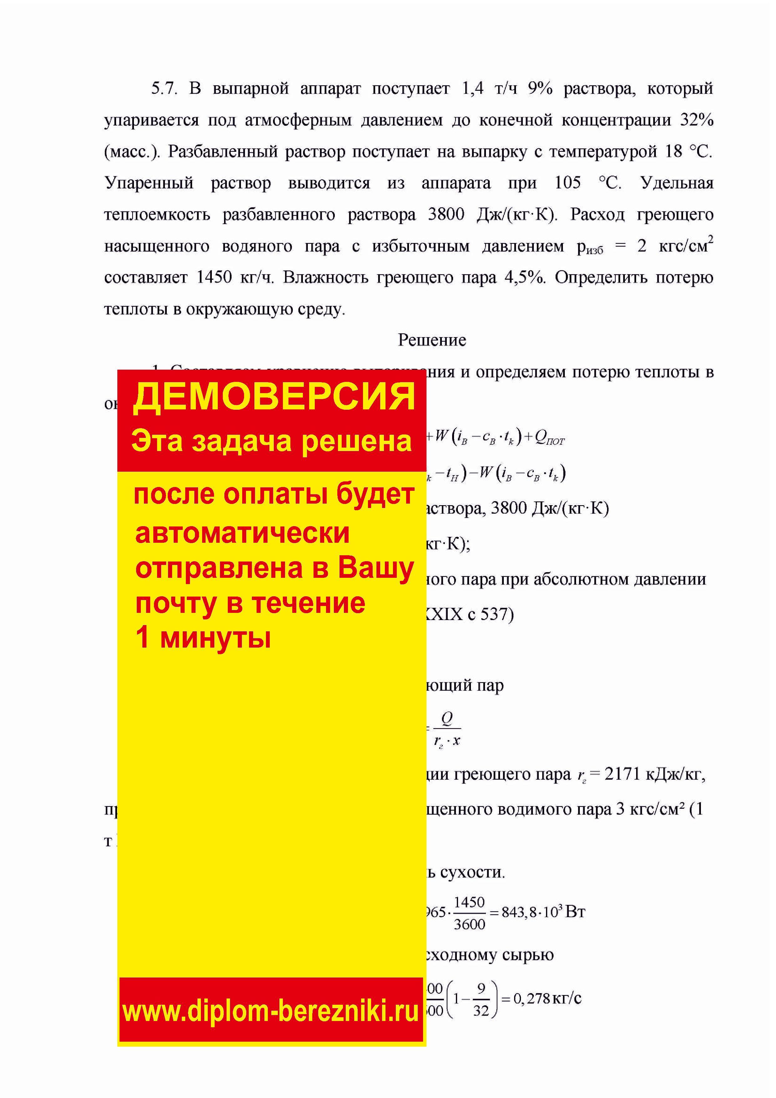 Решение задачи 5.7 по ПАХТ из задачника Павлова Романкова Носкова