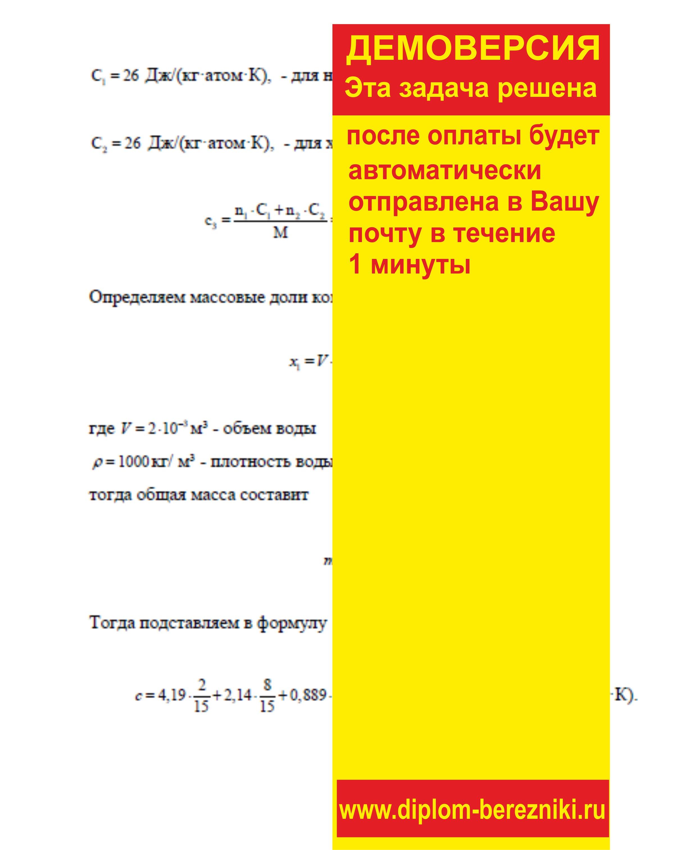 Решение задачи 5.8 по ПАХТ из задачника Павлова Романкова Носкова