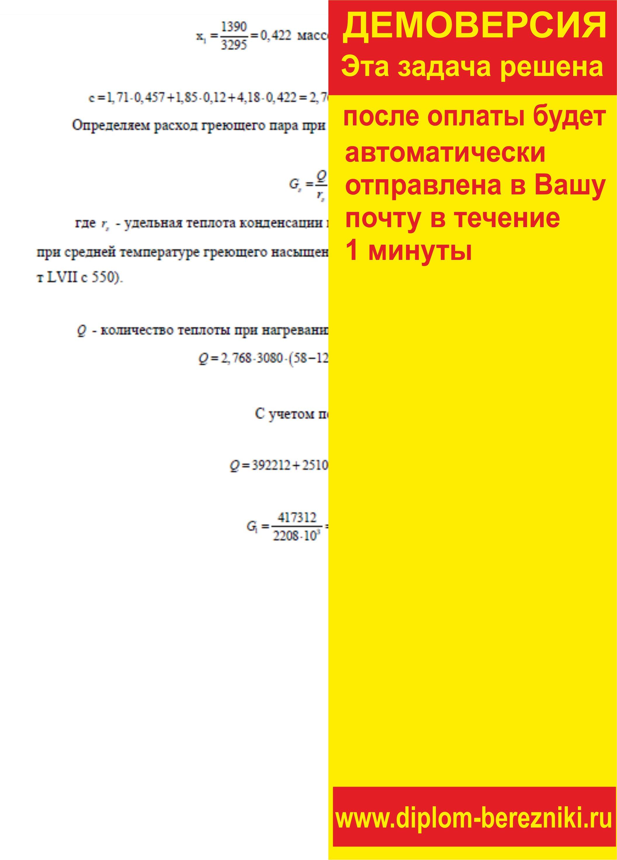 Решение задачи 5.9 по ПАХТ из задачника Павлова Романкова Носкова