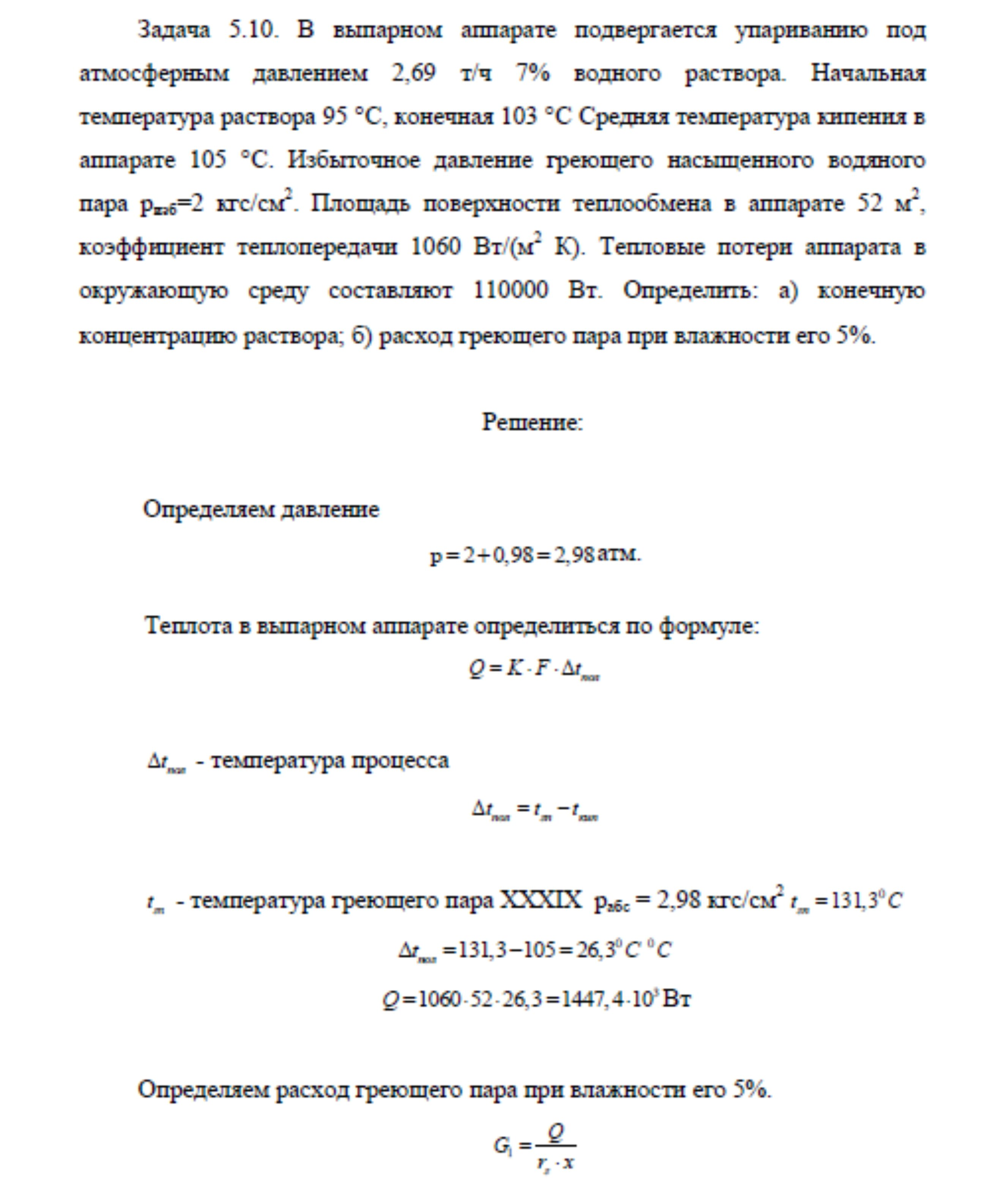 Решение задачи 5.10 по ПАХТ из задачника Павлова Романкова Носкова