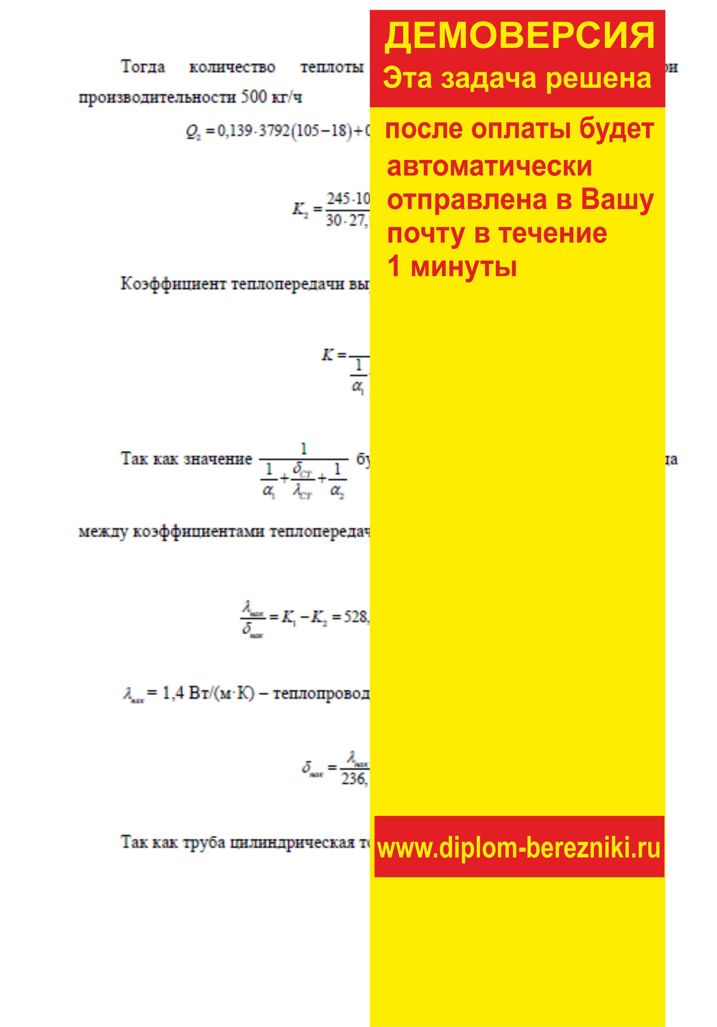 Решение задачи 5.11 по ПАХТ из задачника Павлова Романкова Носкова