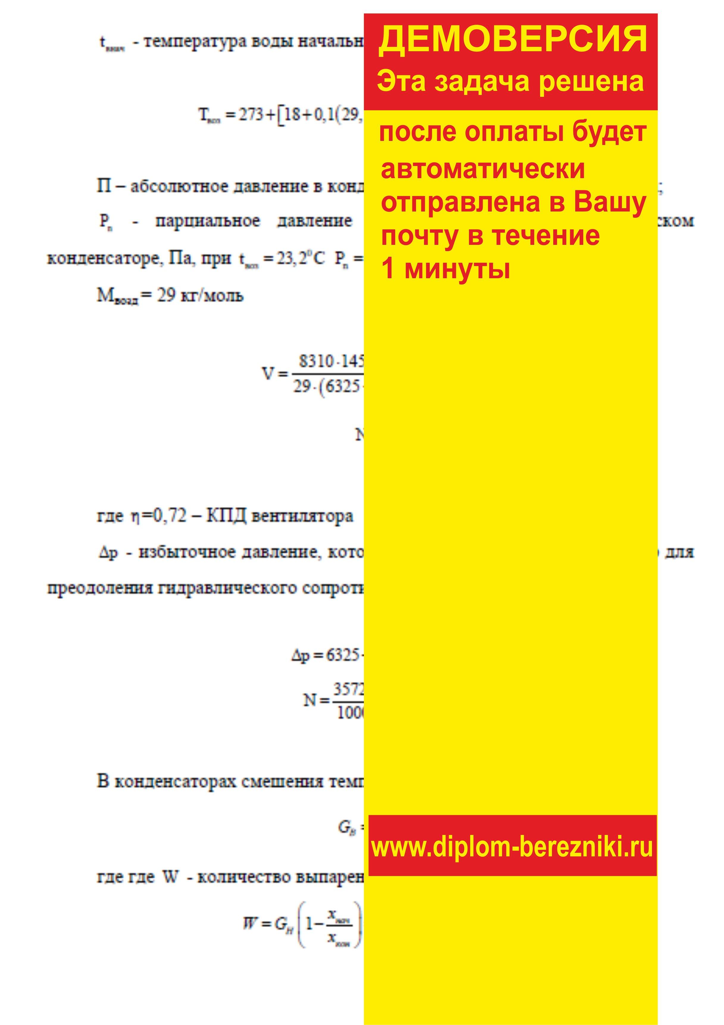 Решение задачи 5.12 по ПАХТ из задачника Павлова Романкова Носкова