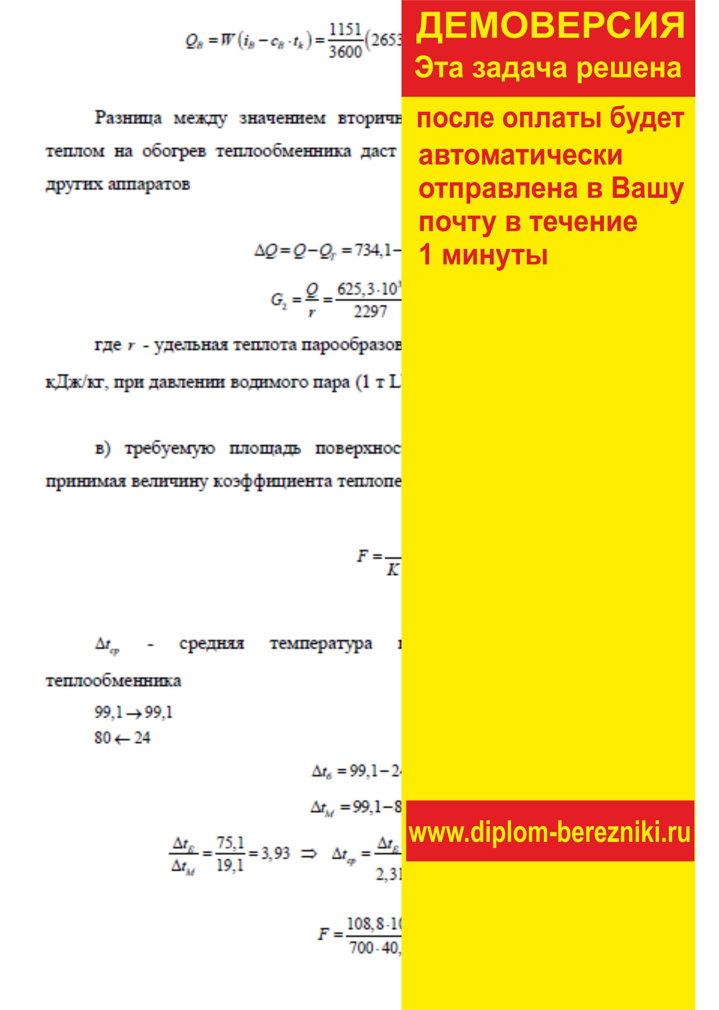 Решение задачи 5.13 по ПАХТ из задачника Павлова Романкова Носкова