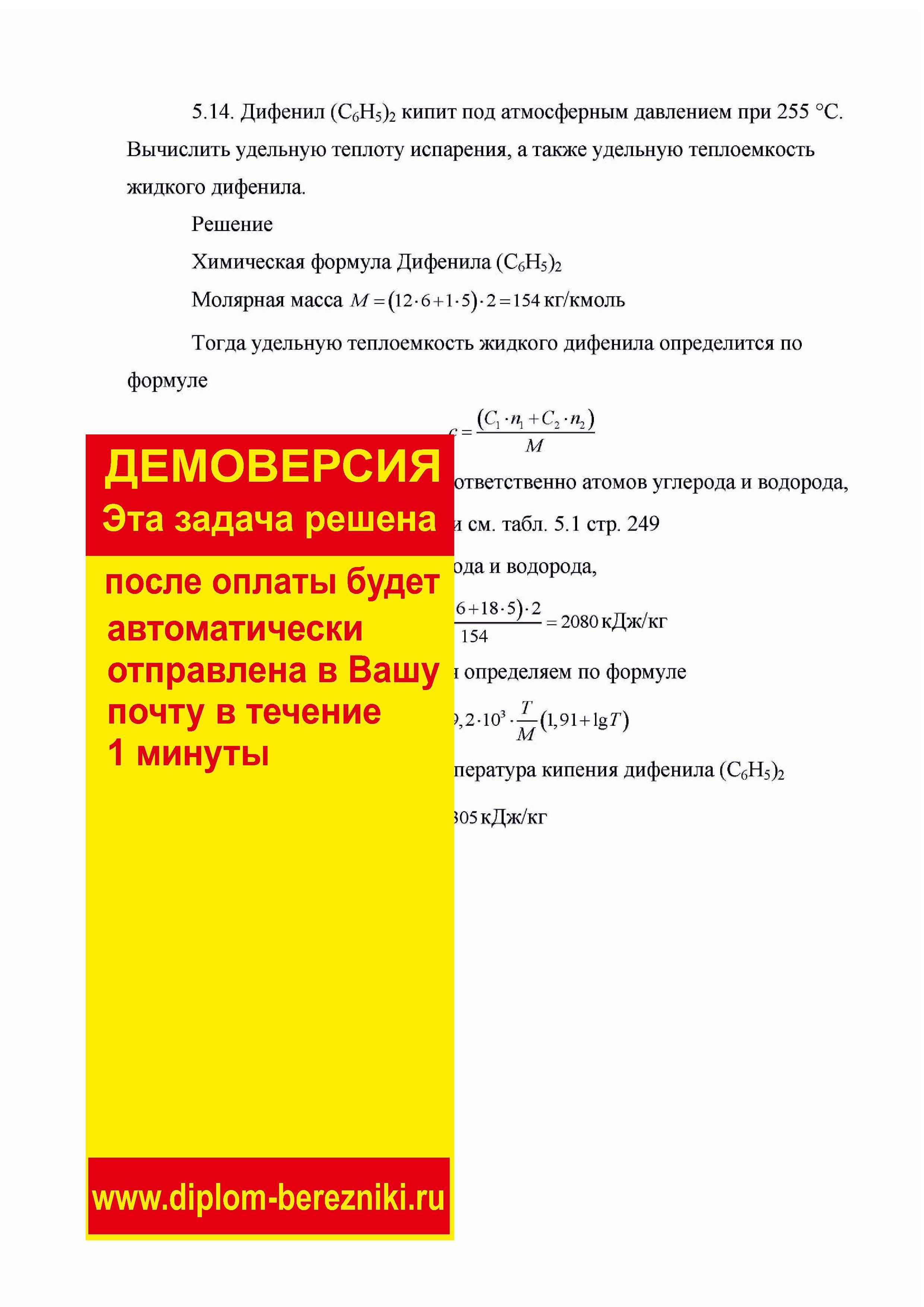 Решение задачи 5.14 по ПАХТ из задачника Павлова Романкова Носкова