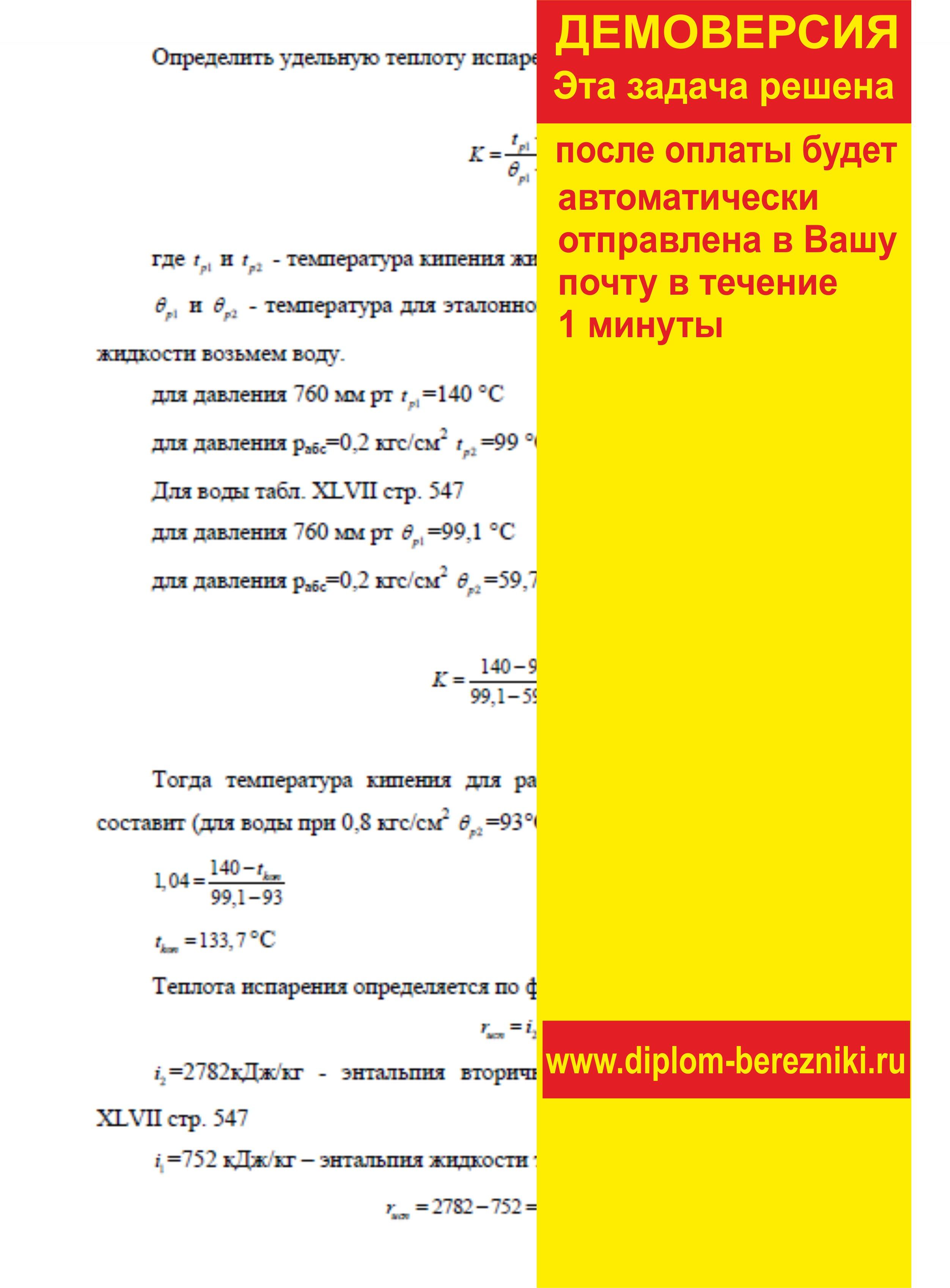 Решение задачи 5.15 по ПАХТ из задачника Павлова Романкова Носкова