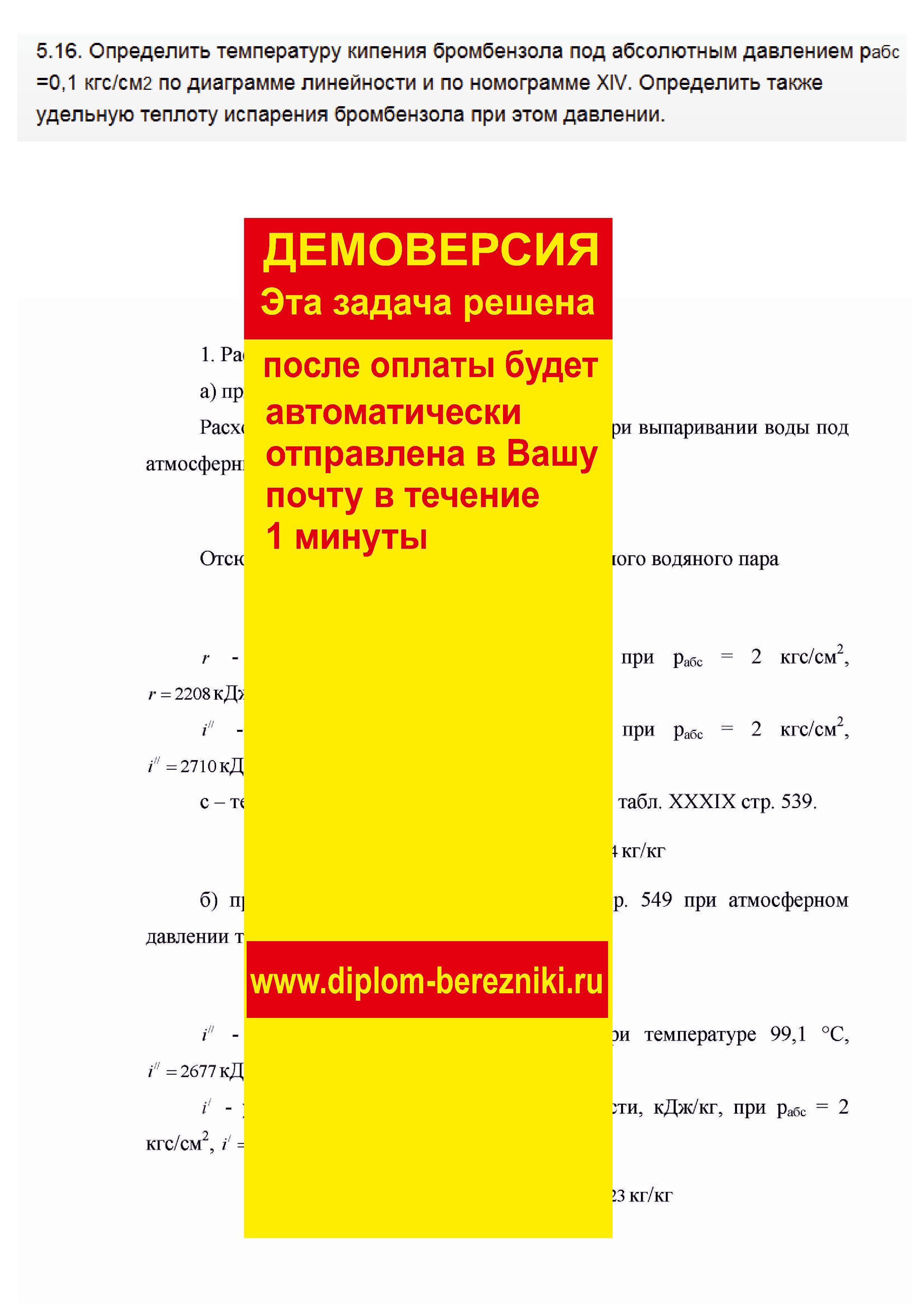 Решение задачи 5.16 по ПАХТ из задачника Павлова Романкова Носкова