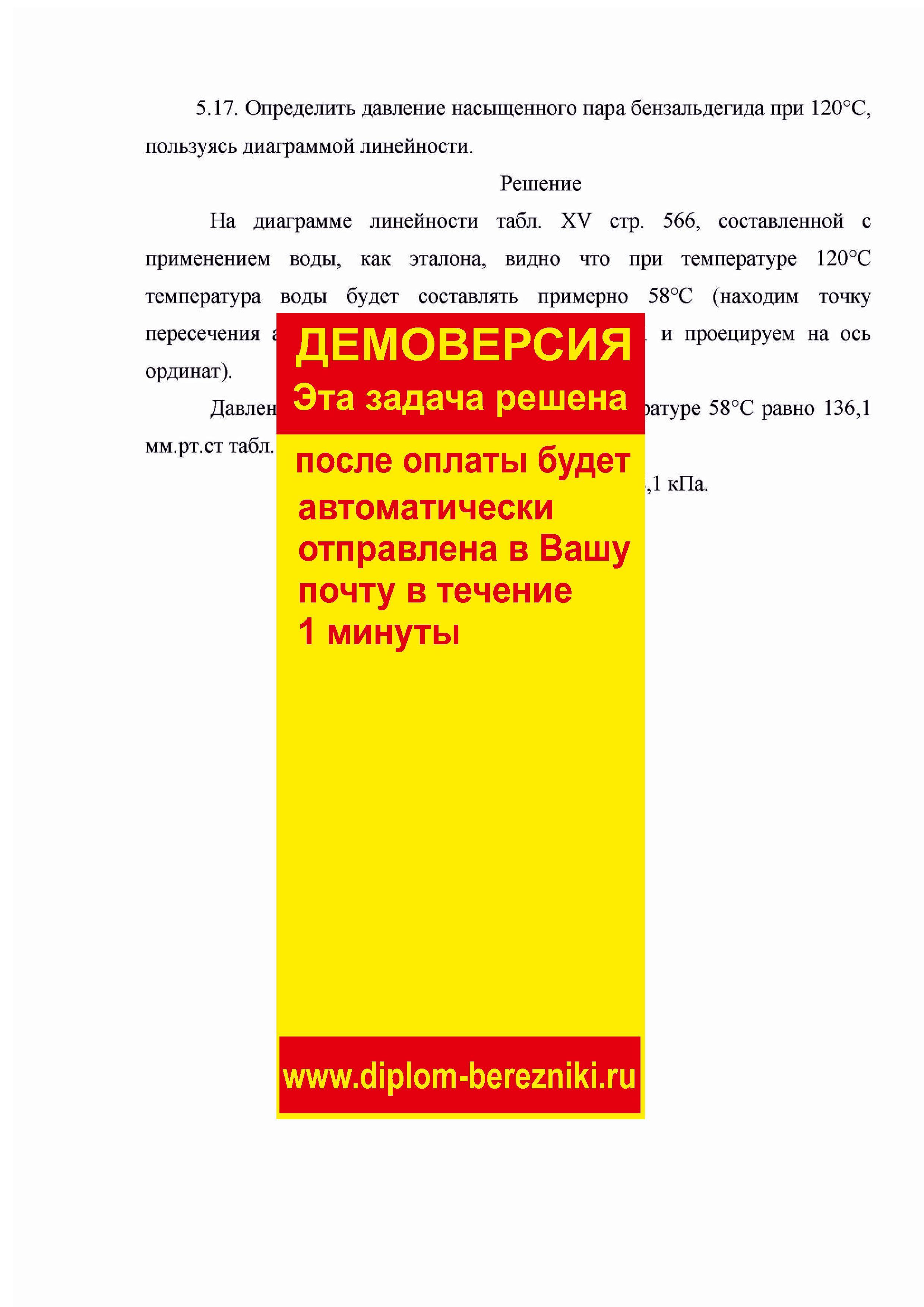 Решение задачи 5.17 по ПАХТ из задачника Павлова Романкова Носкова