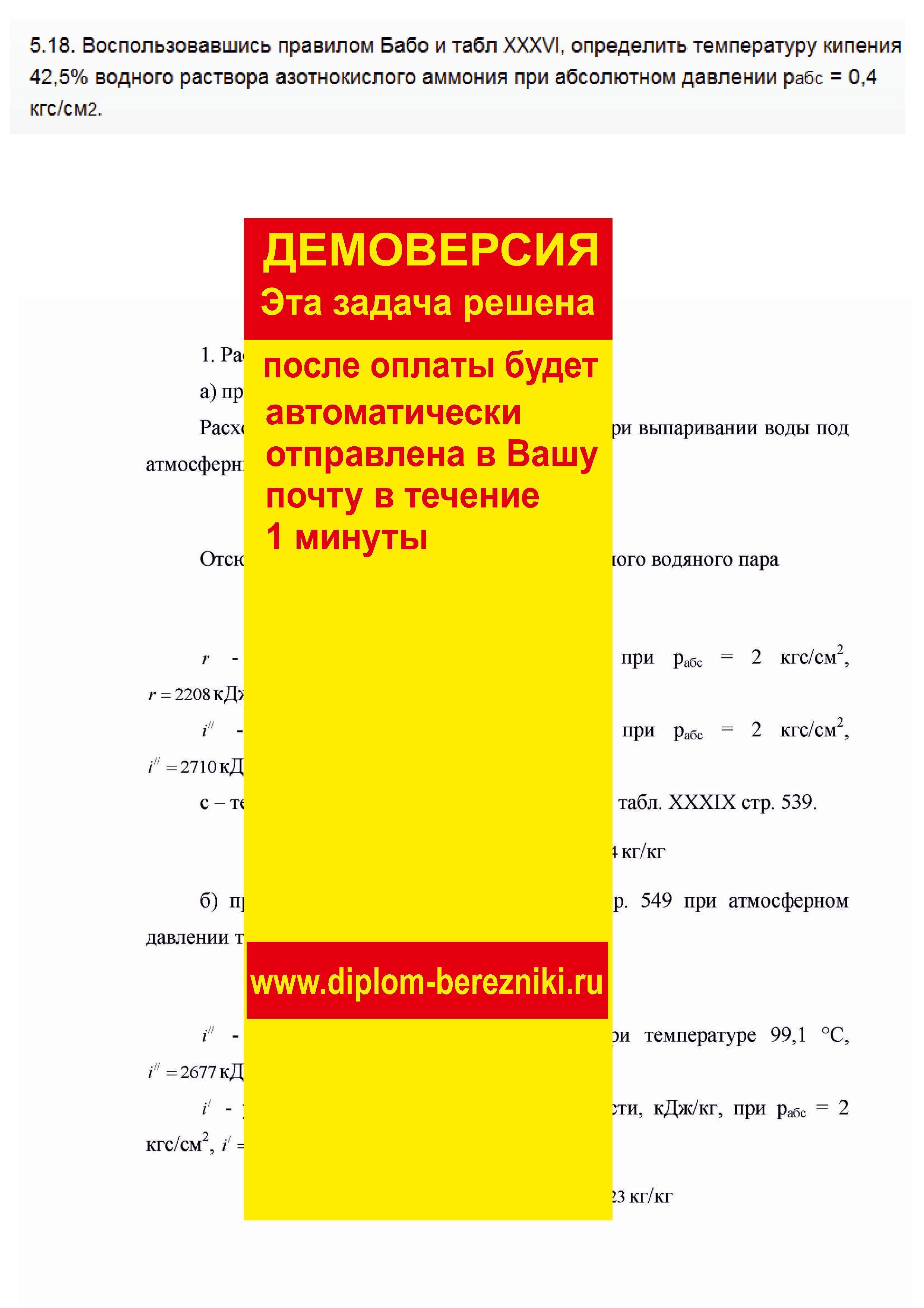 Решение задачи 5.18 по ПАХТ из задачника Павлова Романкова Носкова