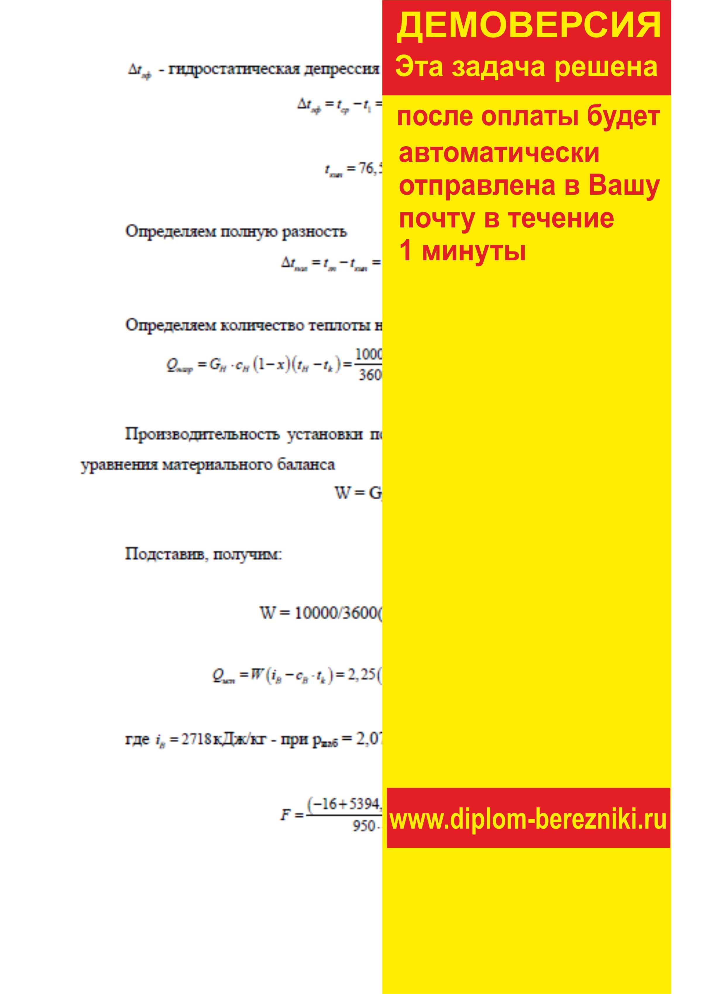 Решение задачи 5.19 по ПАХТ из задачника Павлова Романкова Носкова