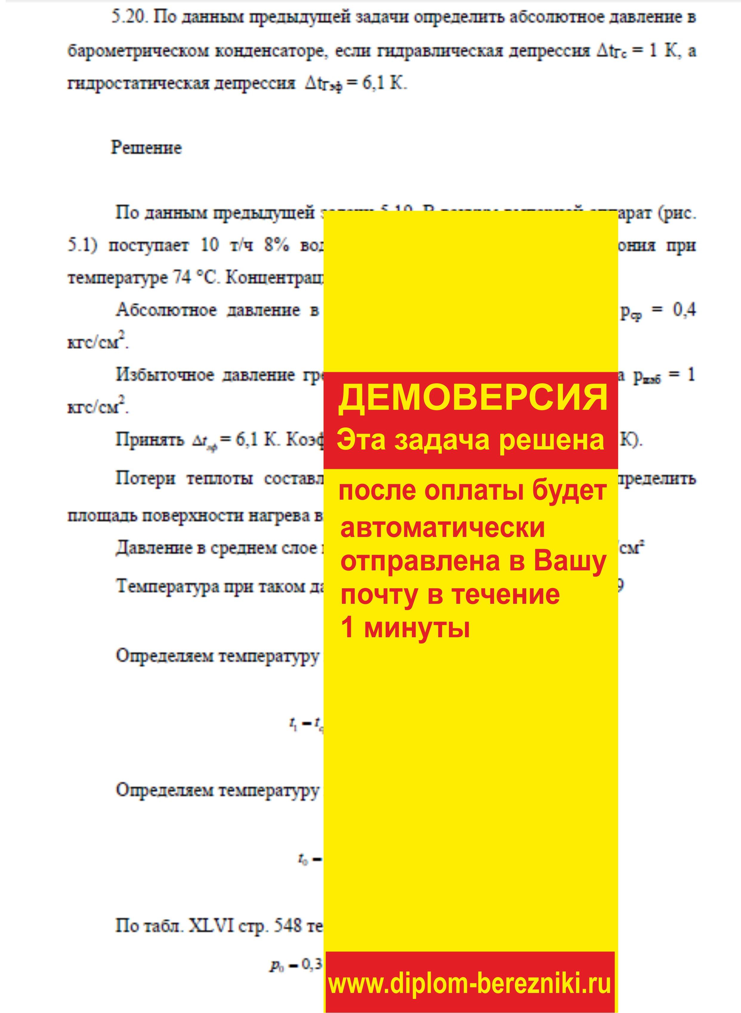 Решение задачи 5.20 по ПАХТ из задачника Павлова Романкова Носкова