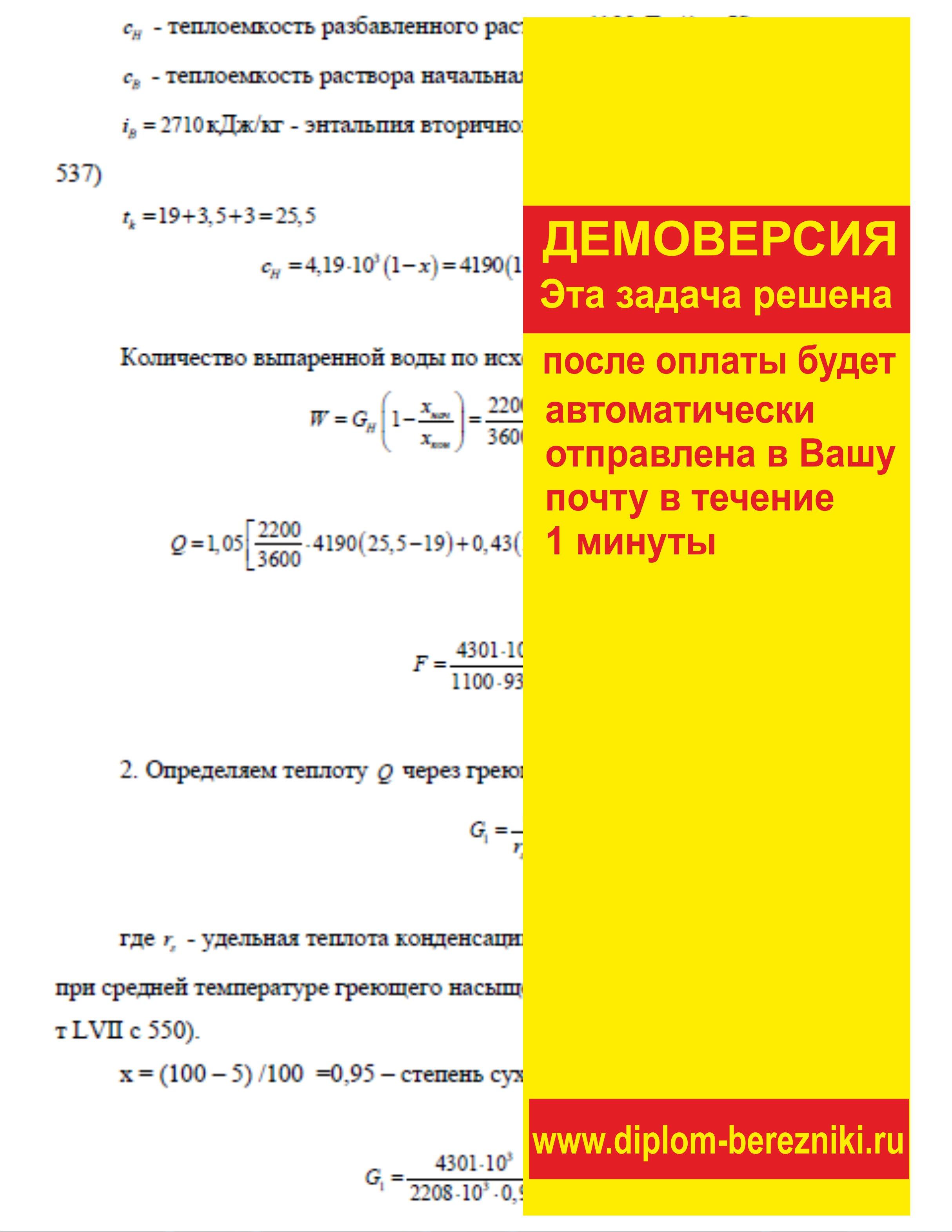 Решение задачи 5.21 по ПАХТ из задачника Павлова Романкова Носкова