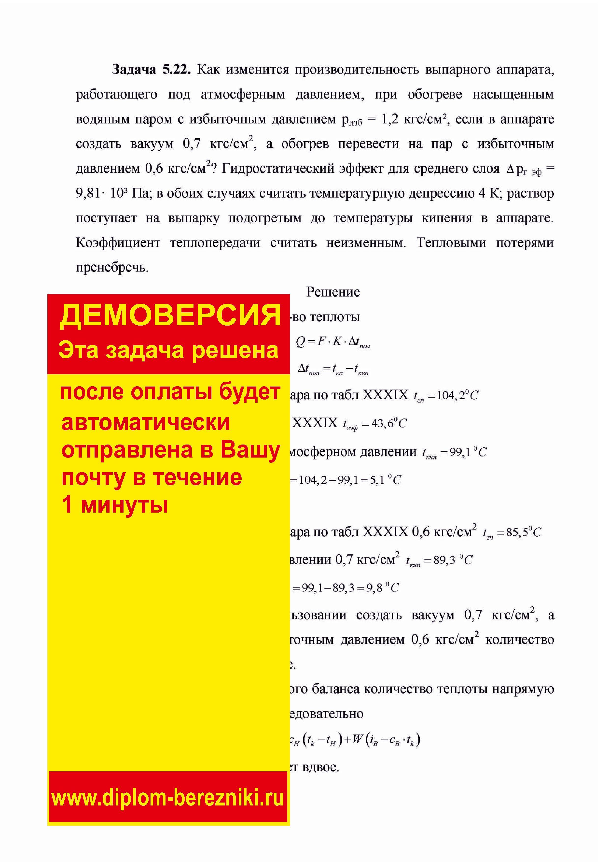 Решение задачи 5.22 по ПАХТ из задачника Павлова Романкова Носкова