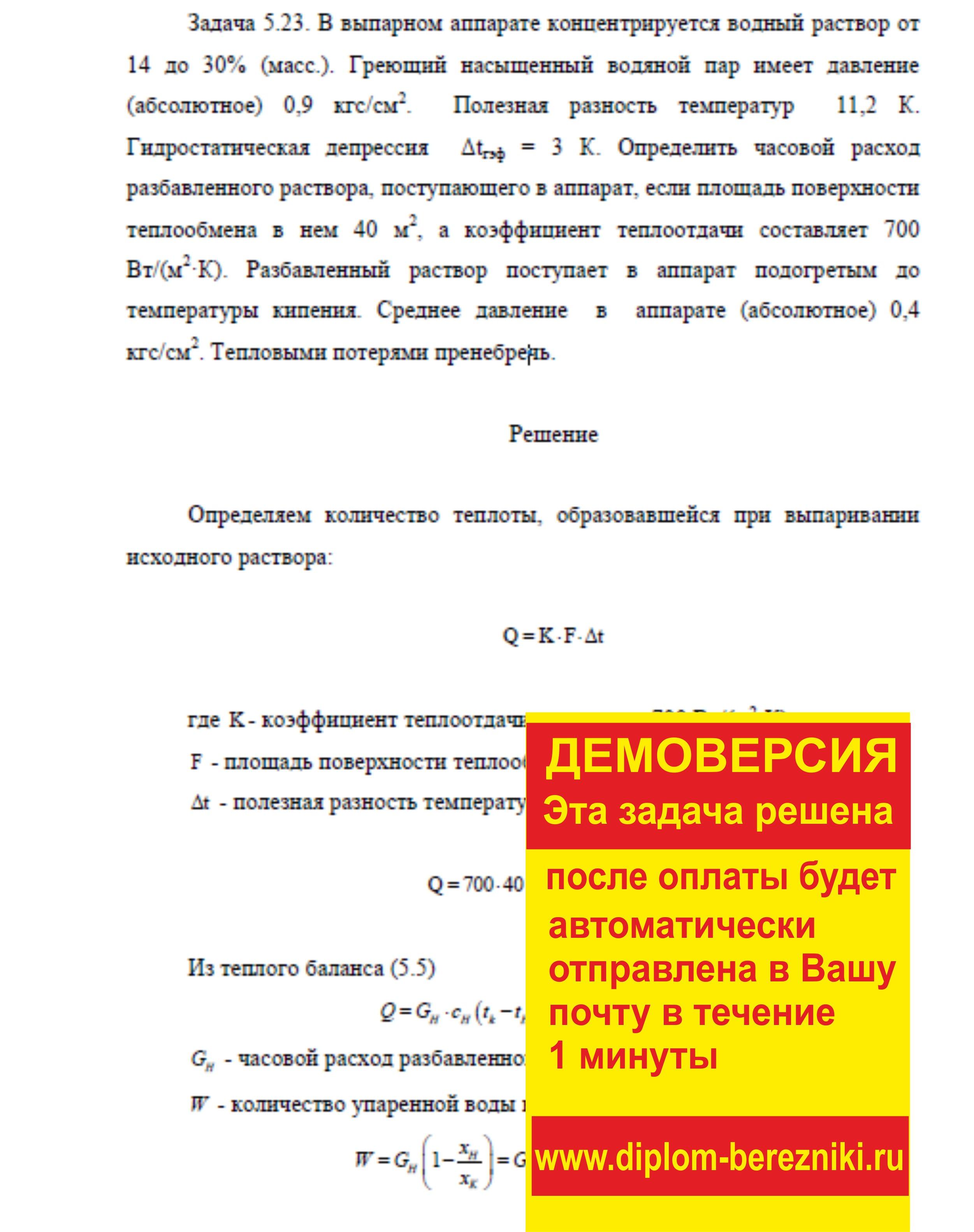 Решение задачи 5.23 по ПАХТ из задачника Павлова Романкова Носкова