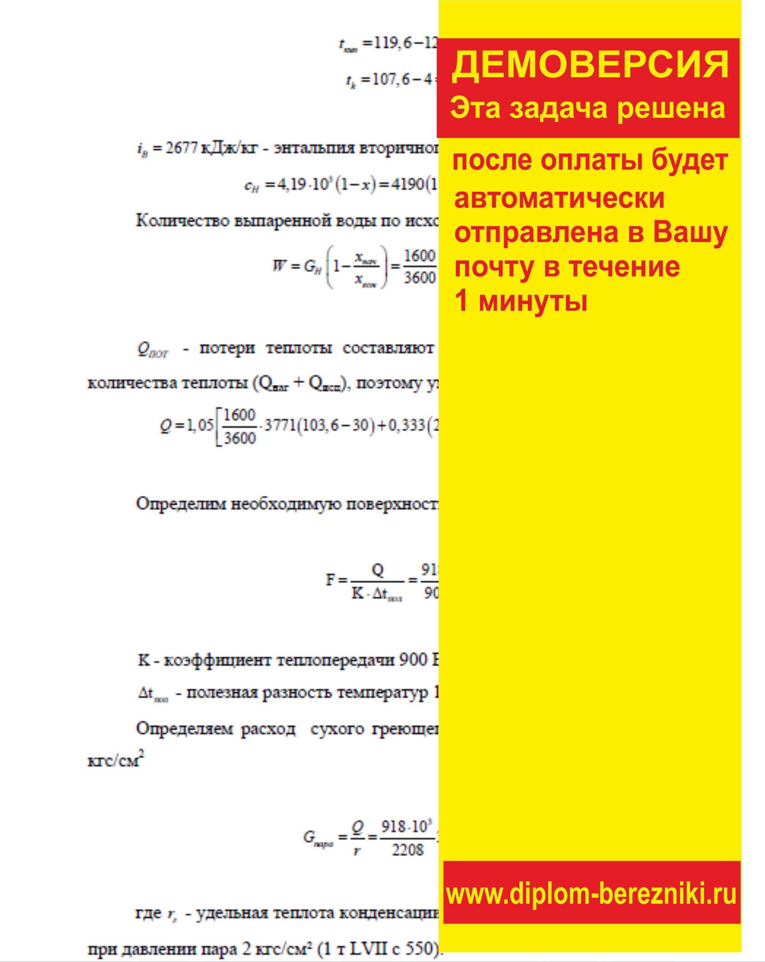 Решение задачи 5.24 по ПАХТ из задачника Павлова Романкова Носкова