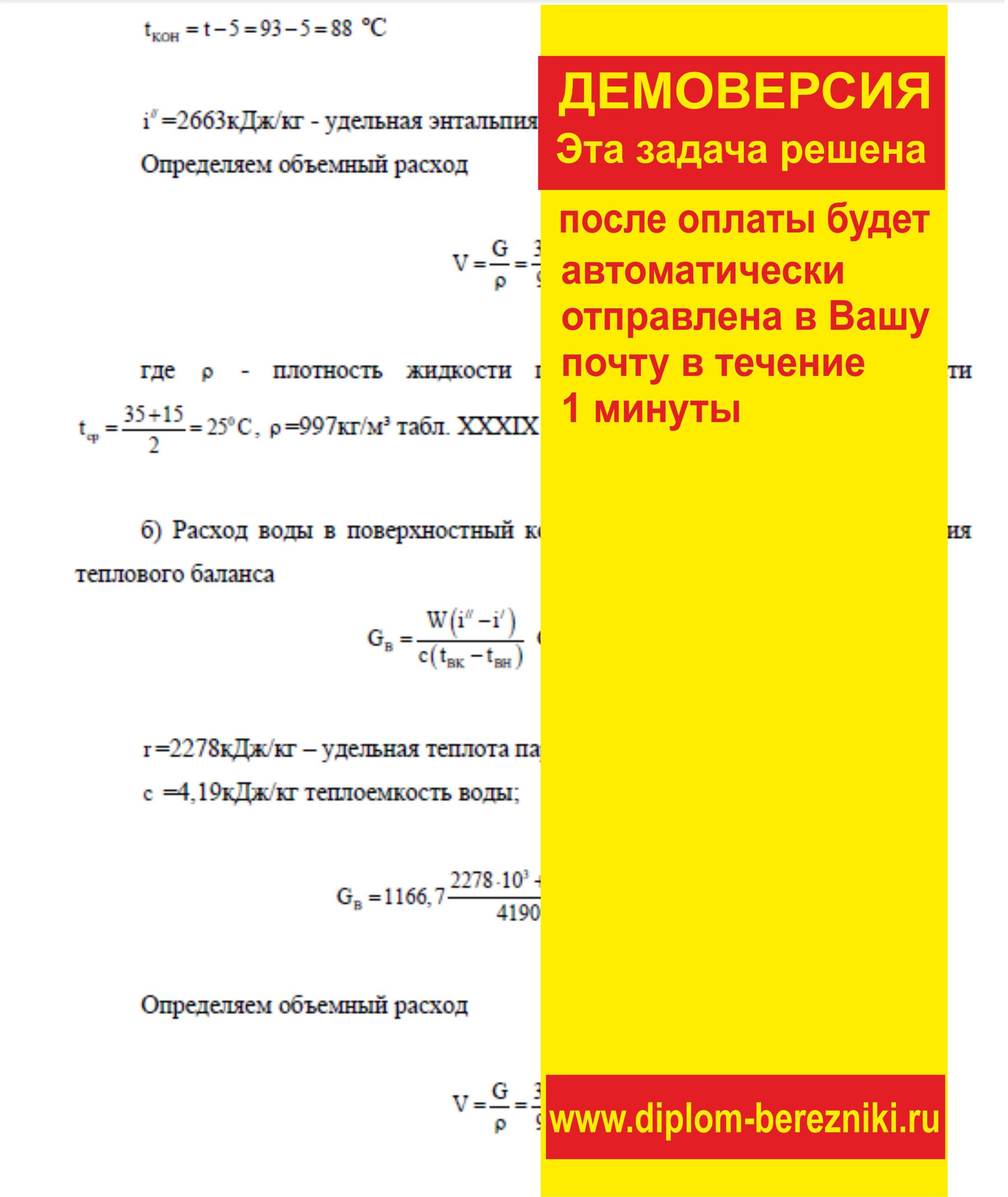 Решение задачи 5.25 по ПАХТ из задачника Павлова Романкова Носкова