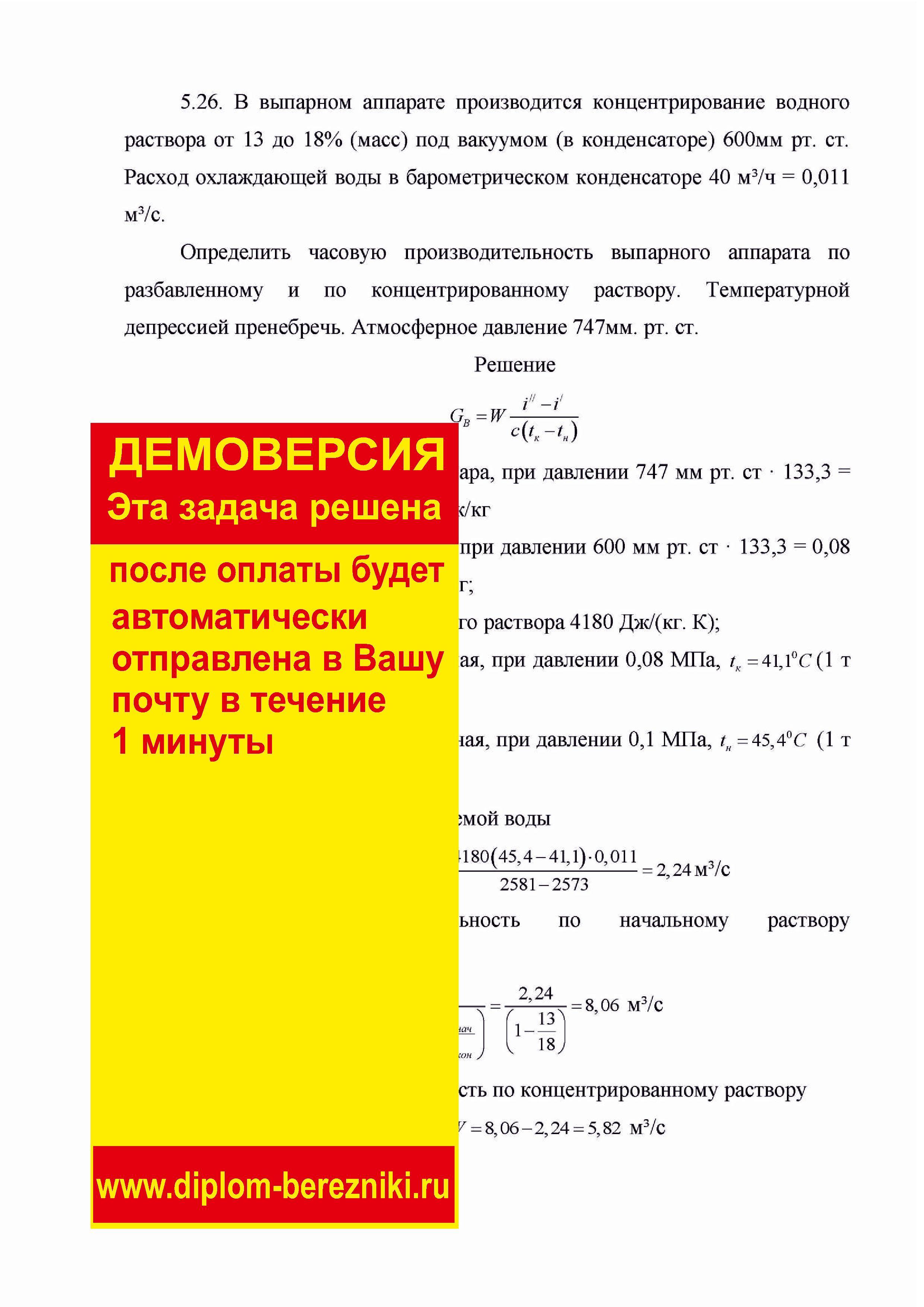 Решение задачи 5.26 по ПАХТ из задачника Павлова Романкова Носкова