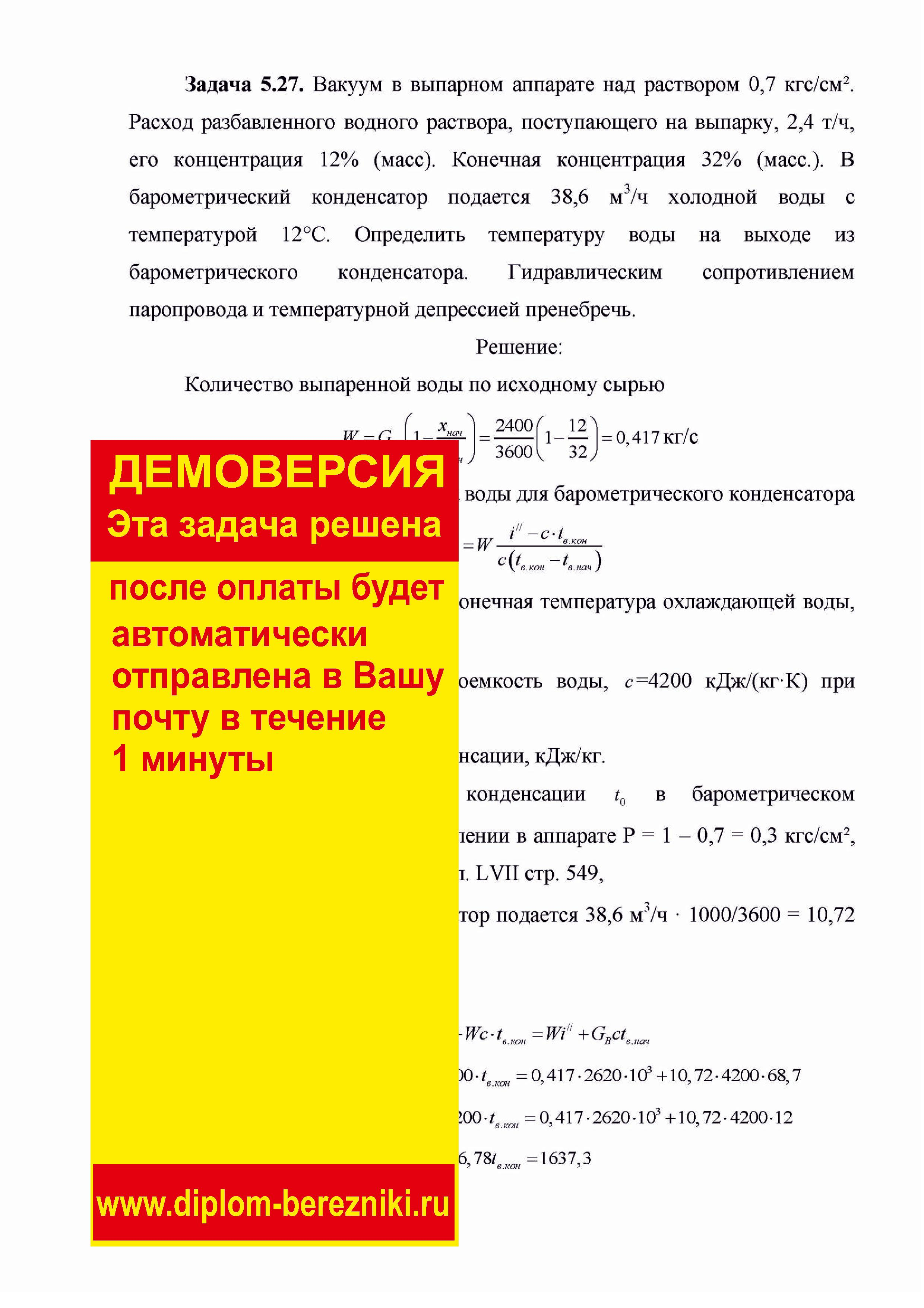 Решение задачи 5.27 по ПАХТ из задачника Павлова Романкова Носкова